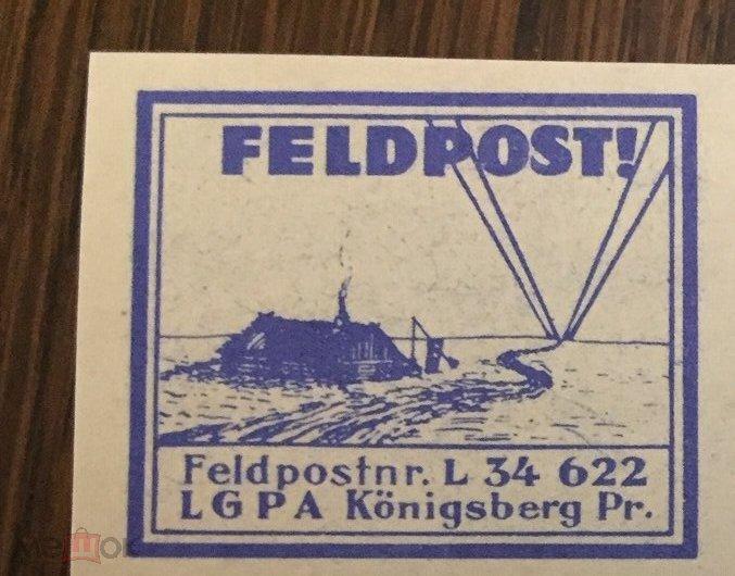 Германия 1941 редкость Кенигсберг Фельдпочта