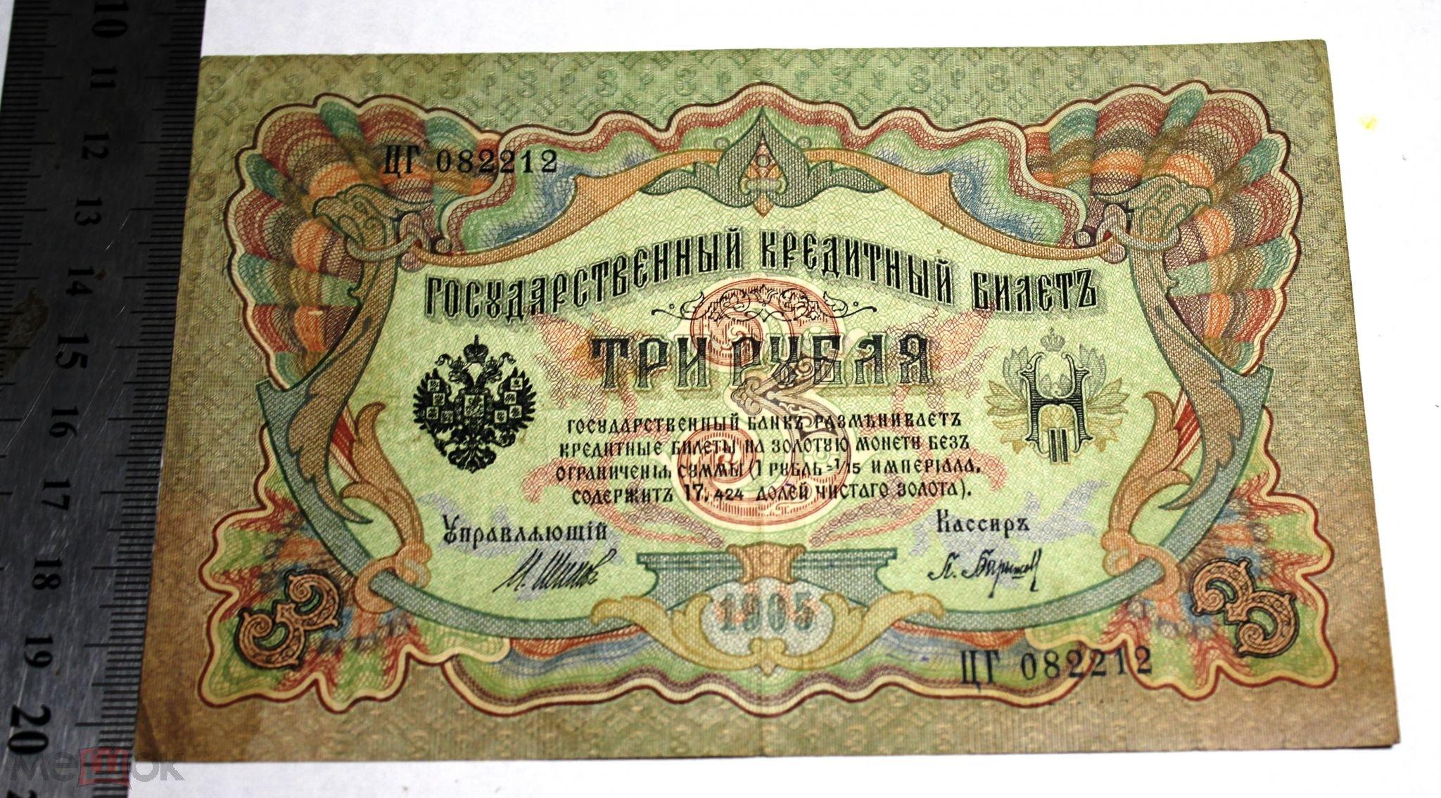 3 рубля 1905 Шипов Барышев ЦГ 082212