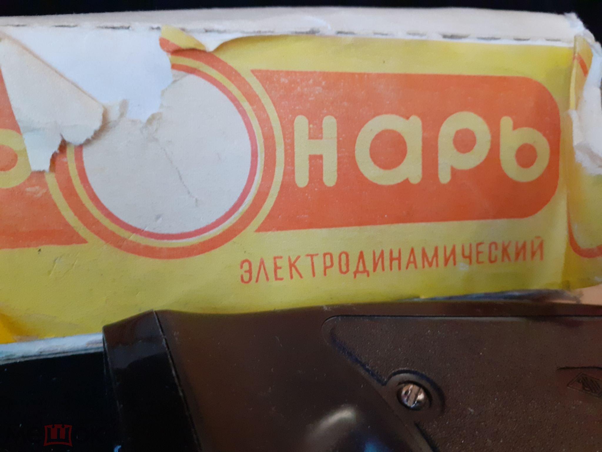 Фонарь электродинамический в родной упаковке !!!! СССР !!! С рубля!!!!