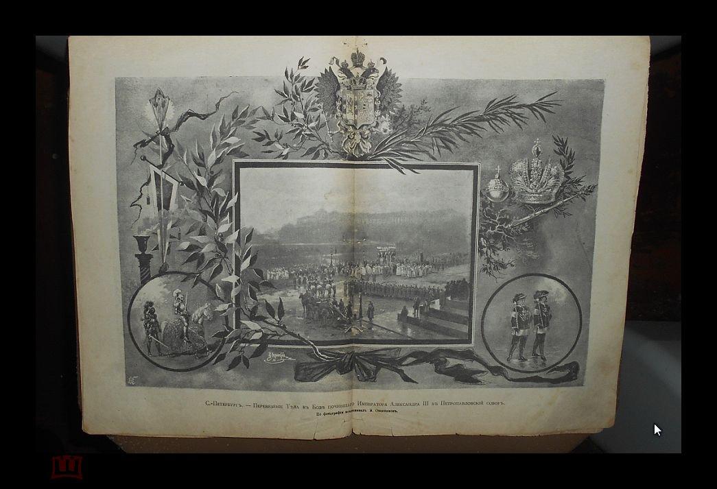 Журналы Звезда 1894 год. 35 номеров. 267 иллюстраций. Редкость.