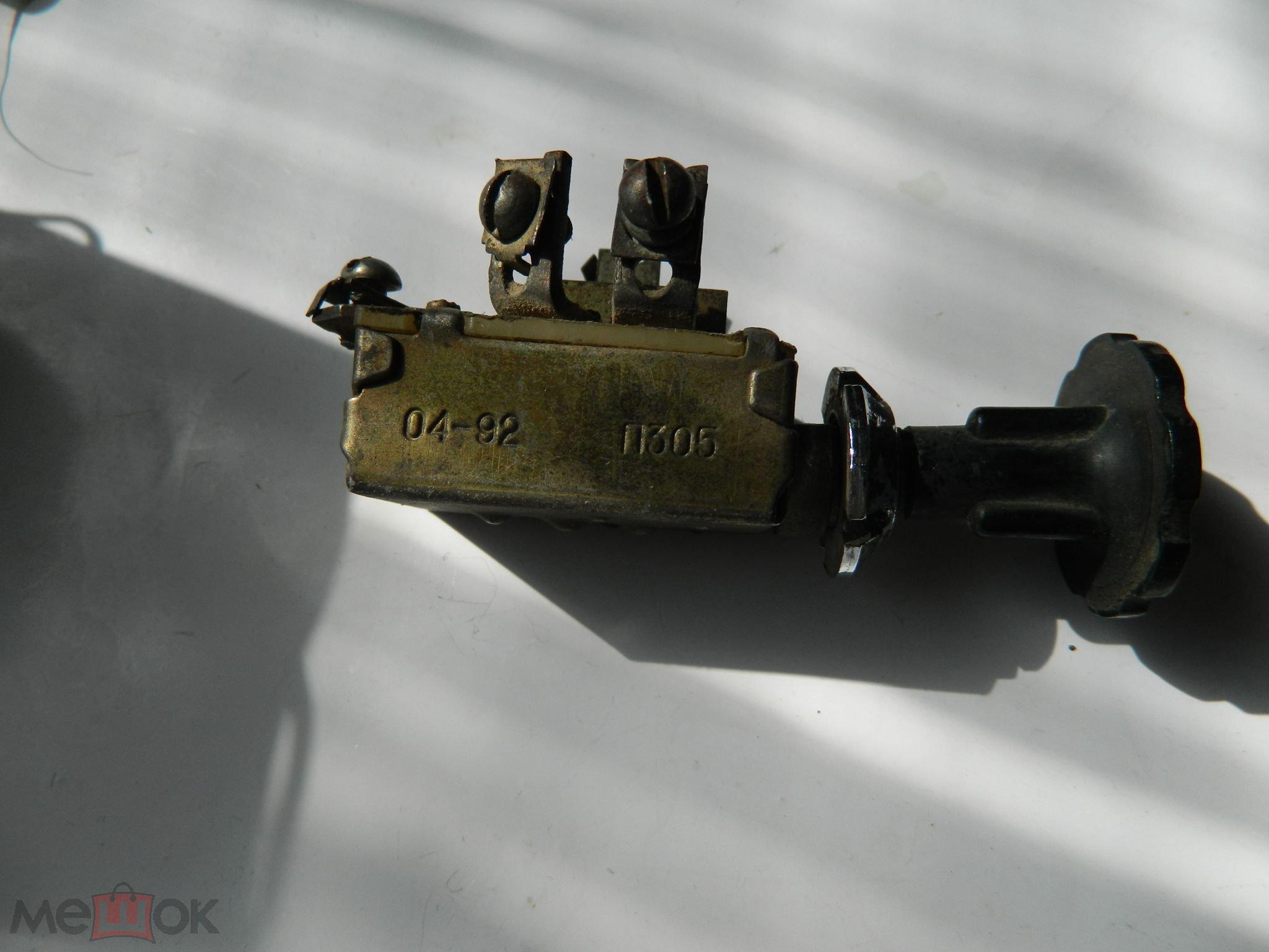 Включатель переключатель света фар П 305 .Сделано в СССР