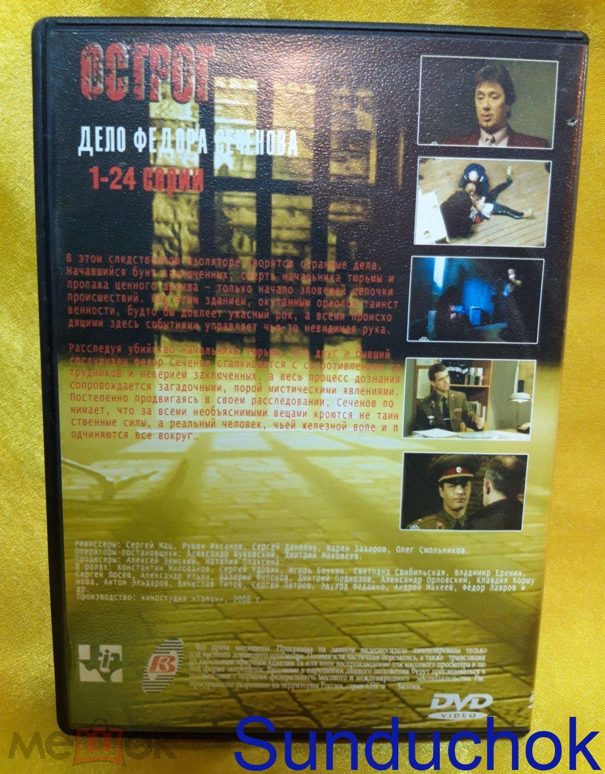 """DVD Video. Сериал """"Острог"""" Дело Федора Сеченова. 1-24 серии. Двухсторонний."""
