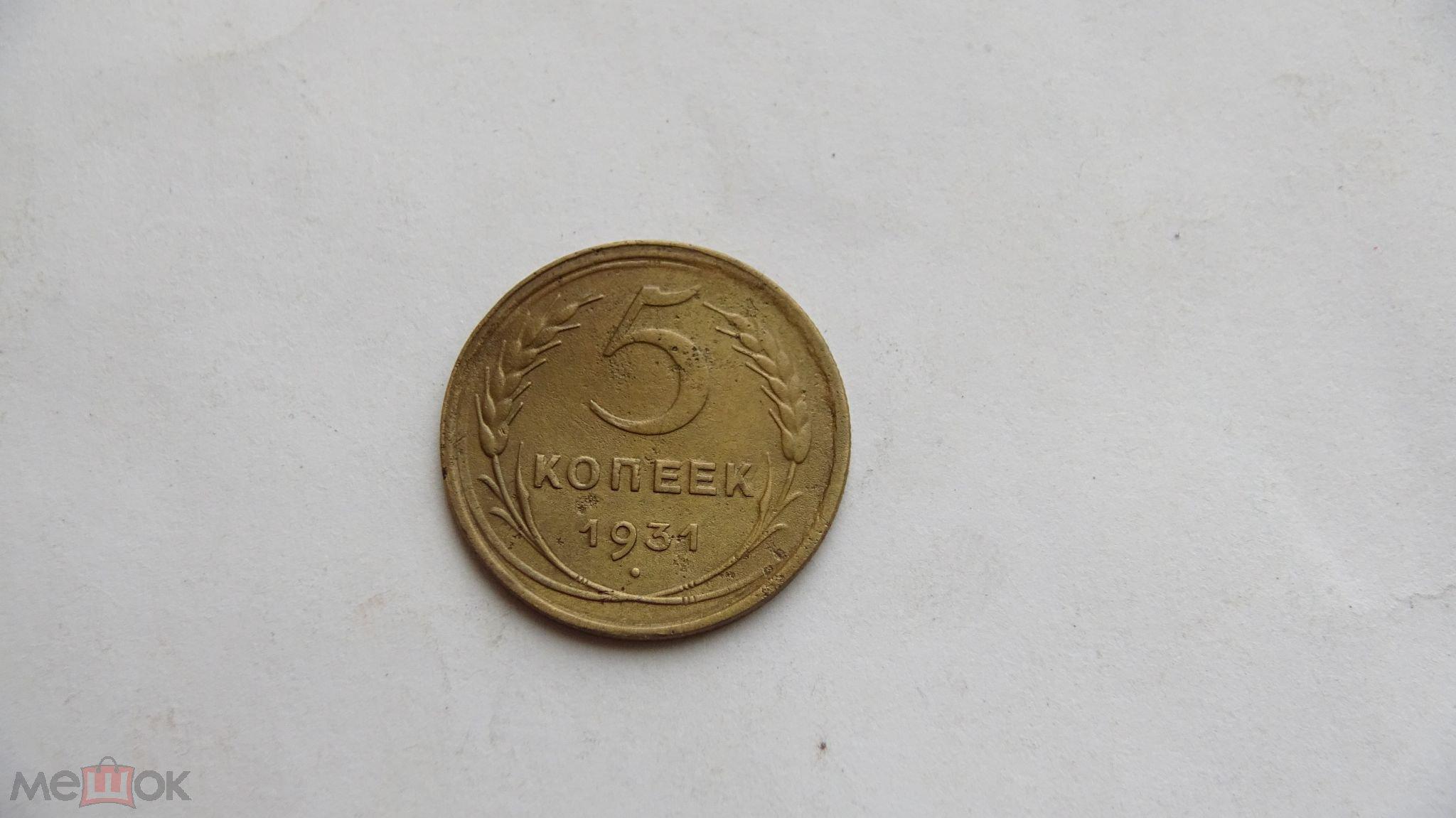 5 копеек 1931 ранние советы СССР редкая монета. ОРИГИНАЛ
