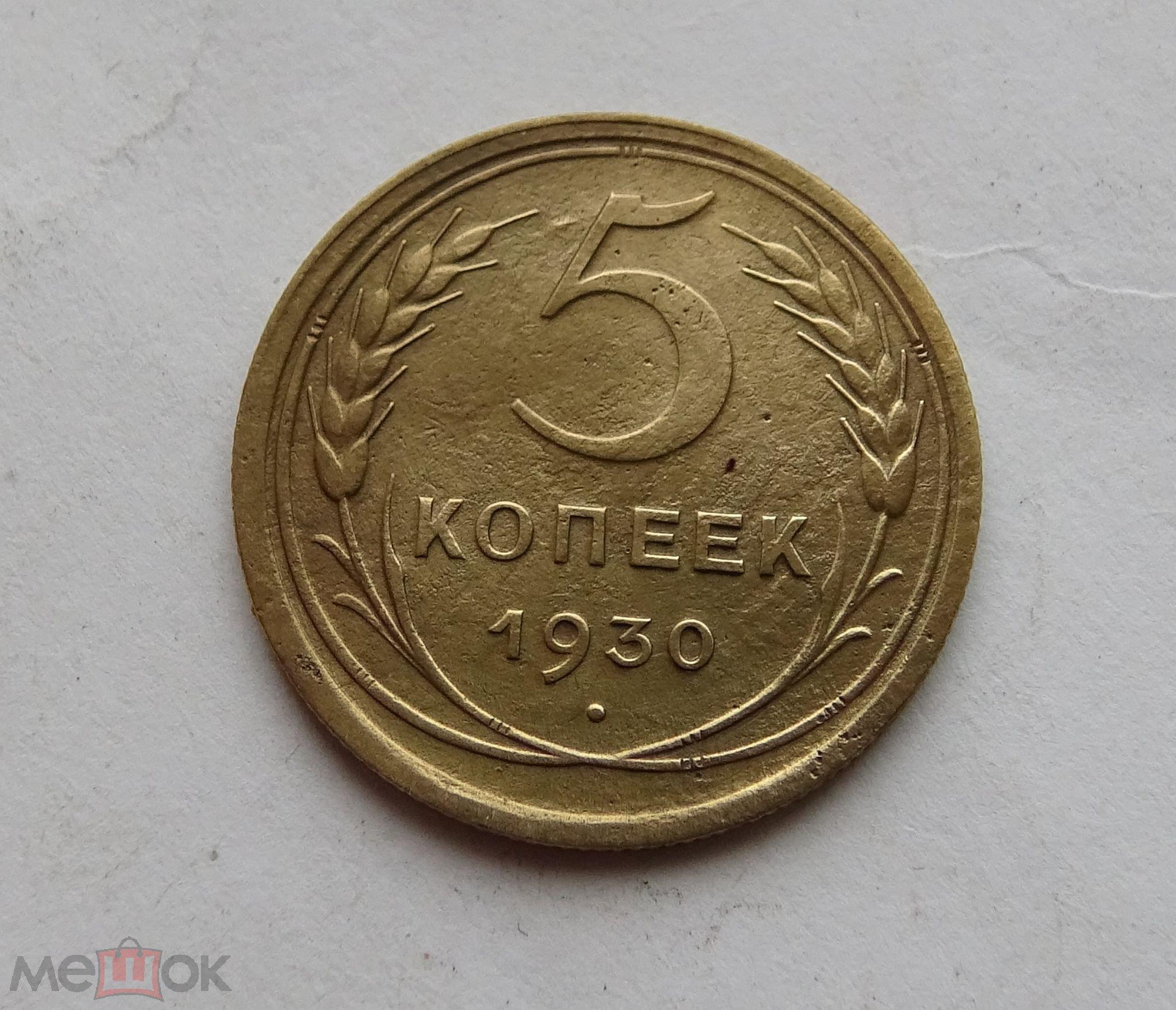 5 копеек 1930 ранние советы СССР редкая монета. ОРИГИНАЛ