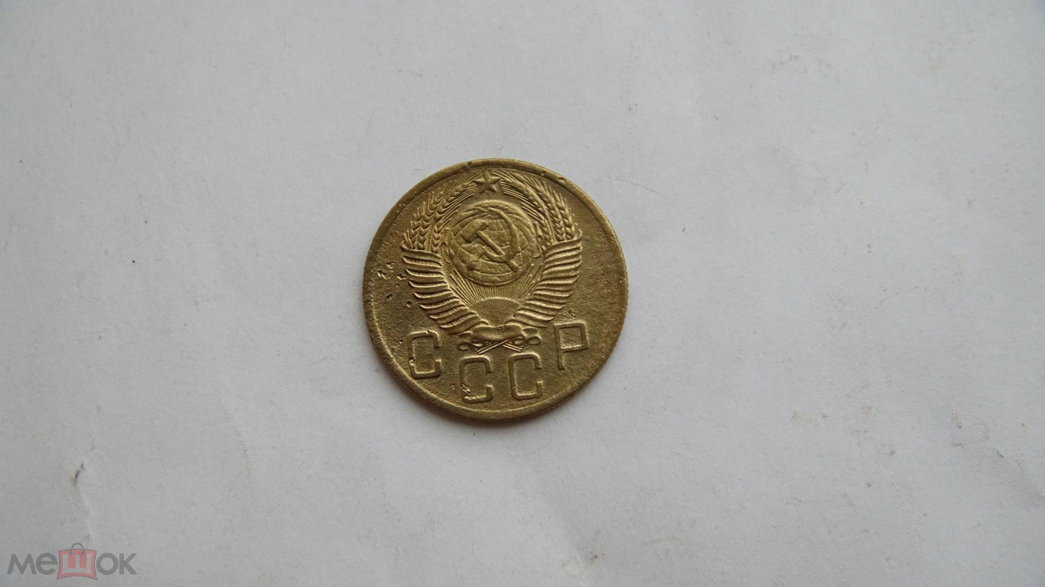 5 копеек 1953 ранние советы СССР редкая монета. ОРИГИНАЛ