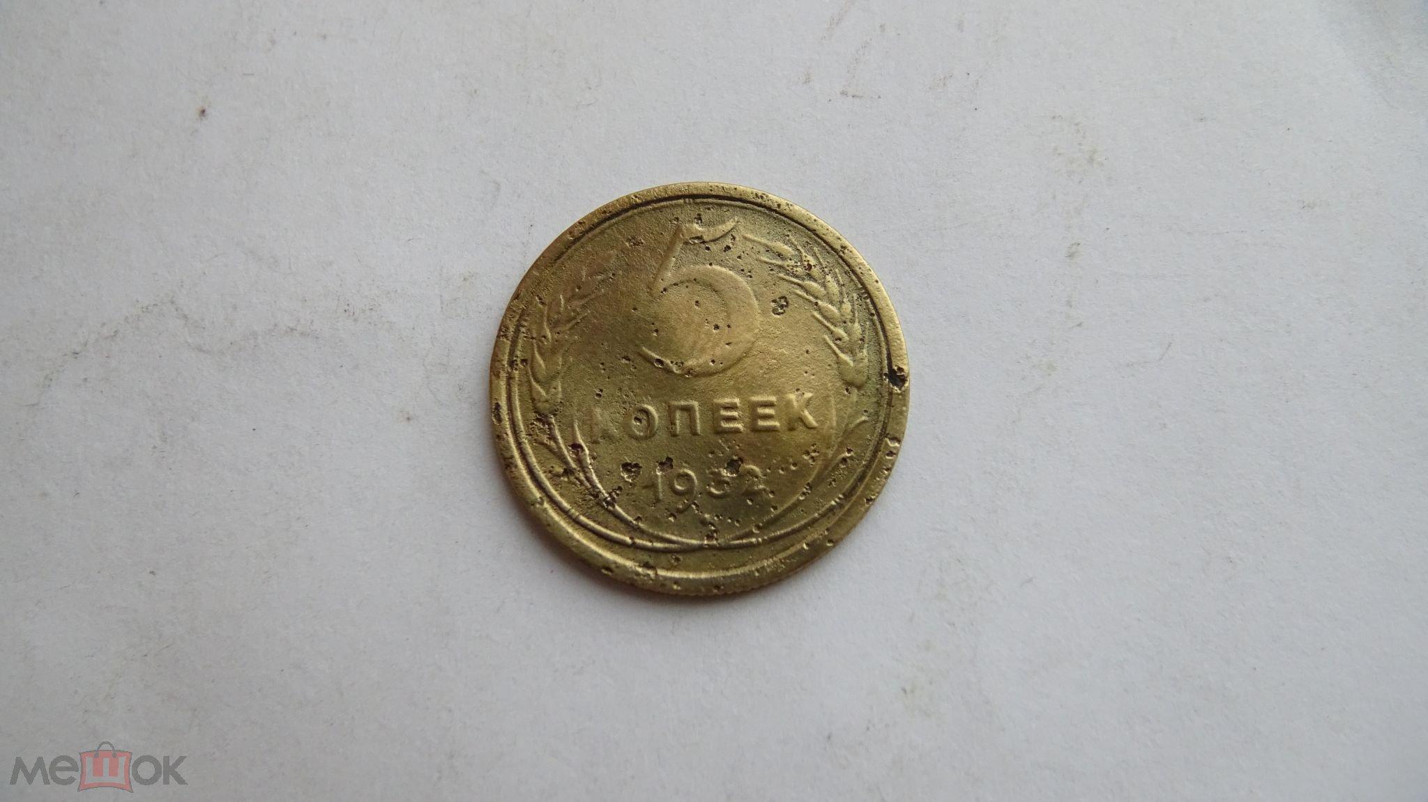 5 копеек 1932 ранние советы СССР редкая монета. ОРИГИНАЛ