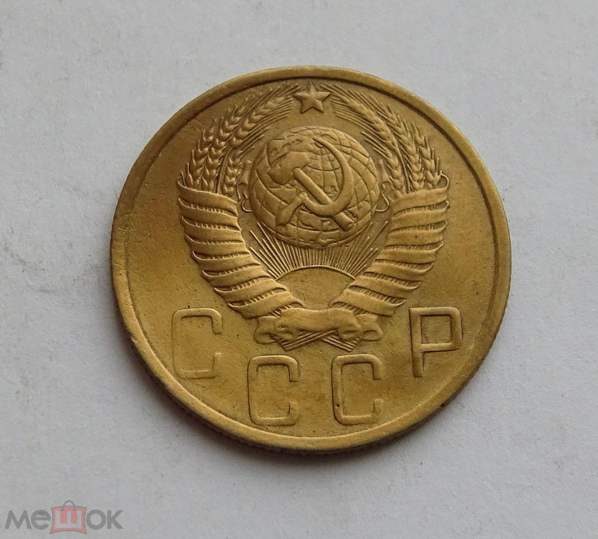 5 копеек 1949 ранние советы СССР редкая монета. ОРИГИНАЛ