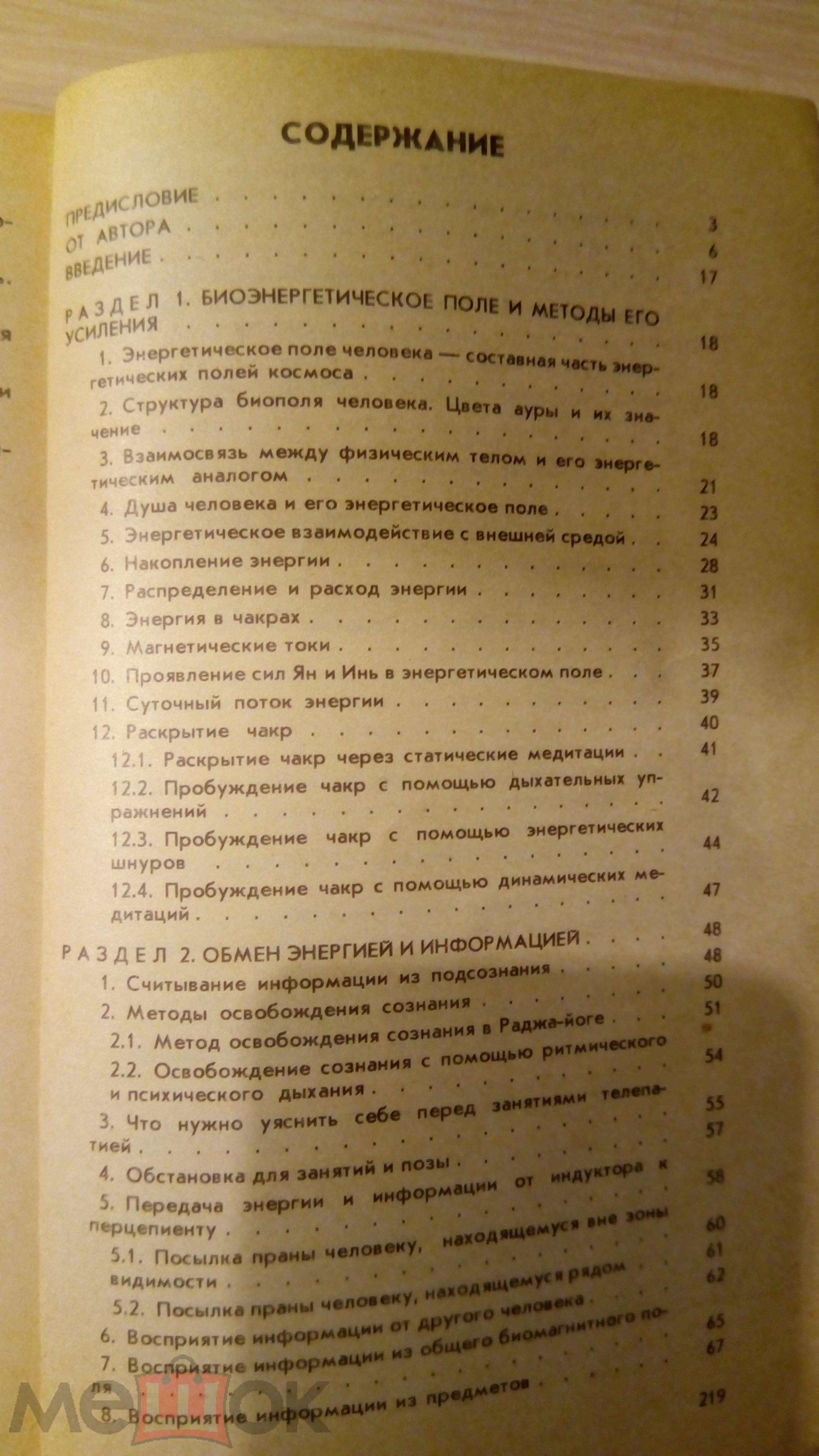 Ю.М.Иванов  Как стать экстрасенсом