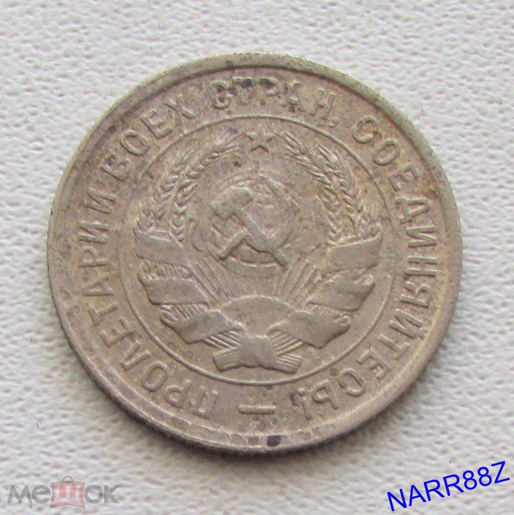 монета СССР 20 копеек 1932 год - НЕ чищена и при желании состояние многократно можно улучшить -G-9