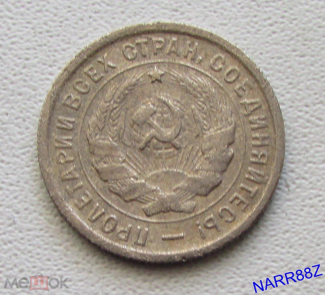 монета СССР 20 копеек 1932 год - НЕ чищена и при желании состояние многократно можно улучшить -G-14