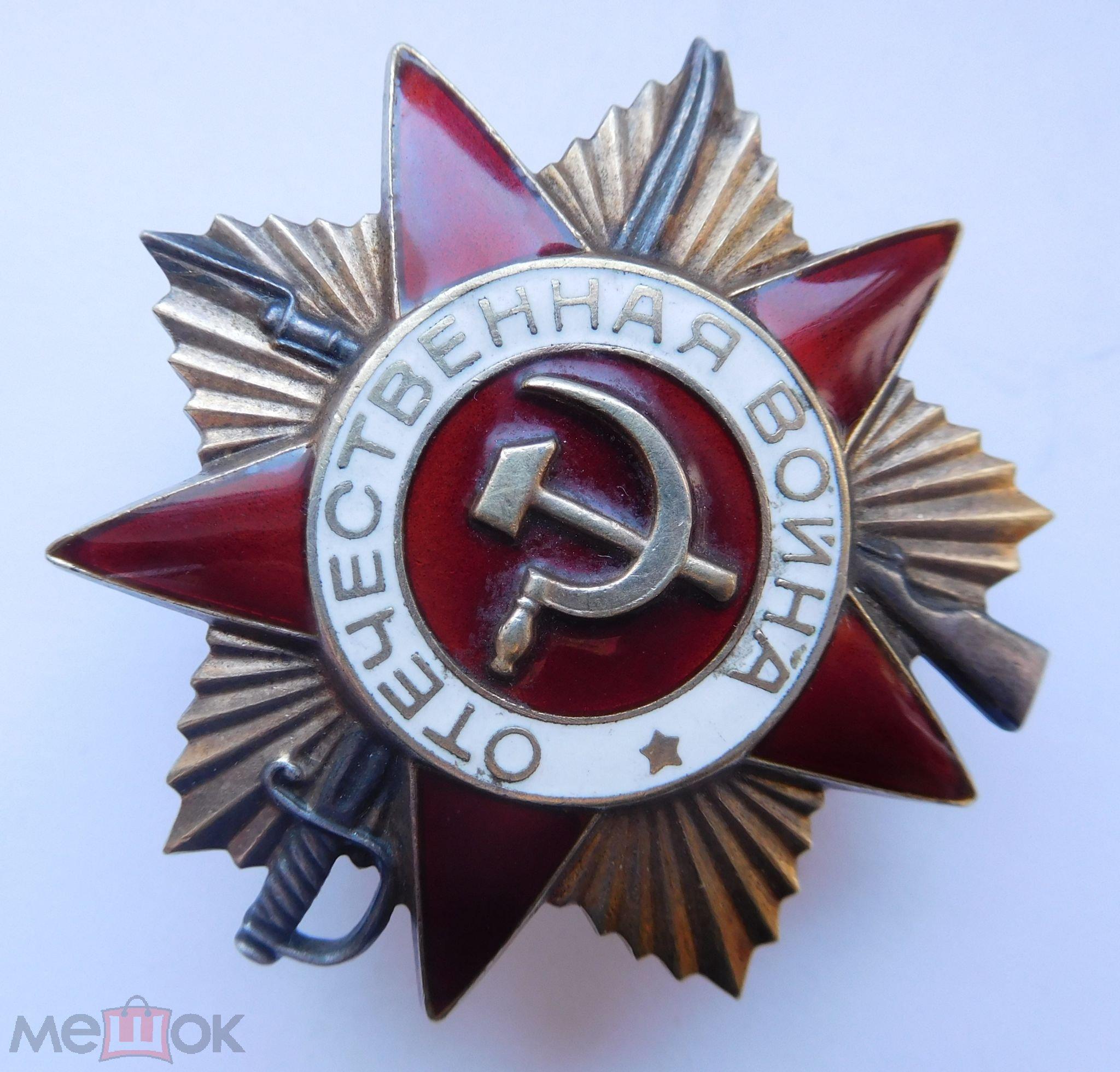 """""""Отечественная война"""",1-я степень,с 1 рубля!!!"""