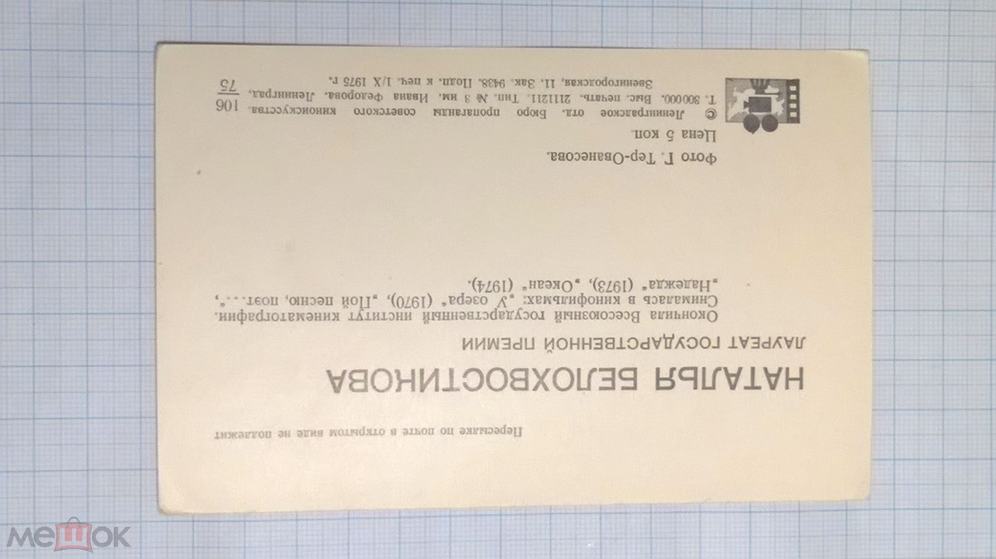 Артисты кино и театра. Наталья Белохвостикова 1975 год