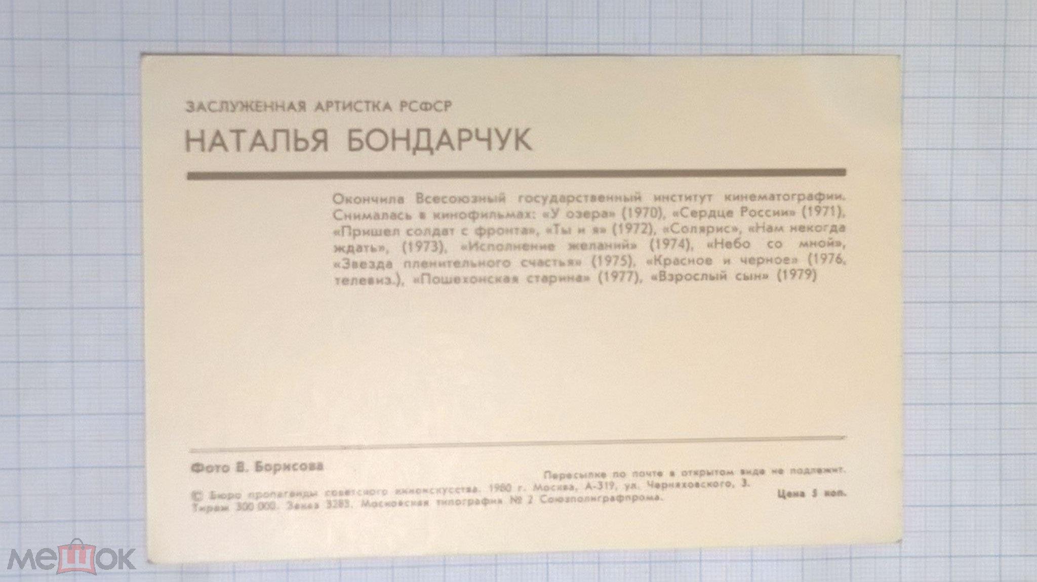 Артисты кино и театра. Наталья Бондарчук 1980 год
