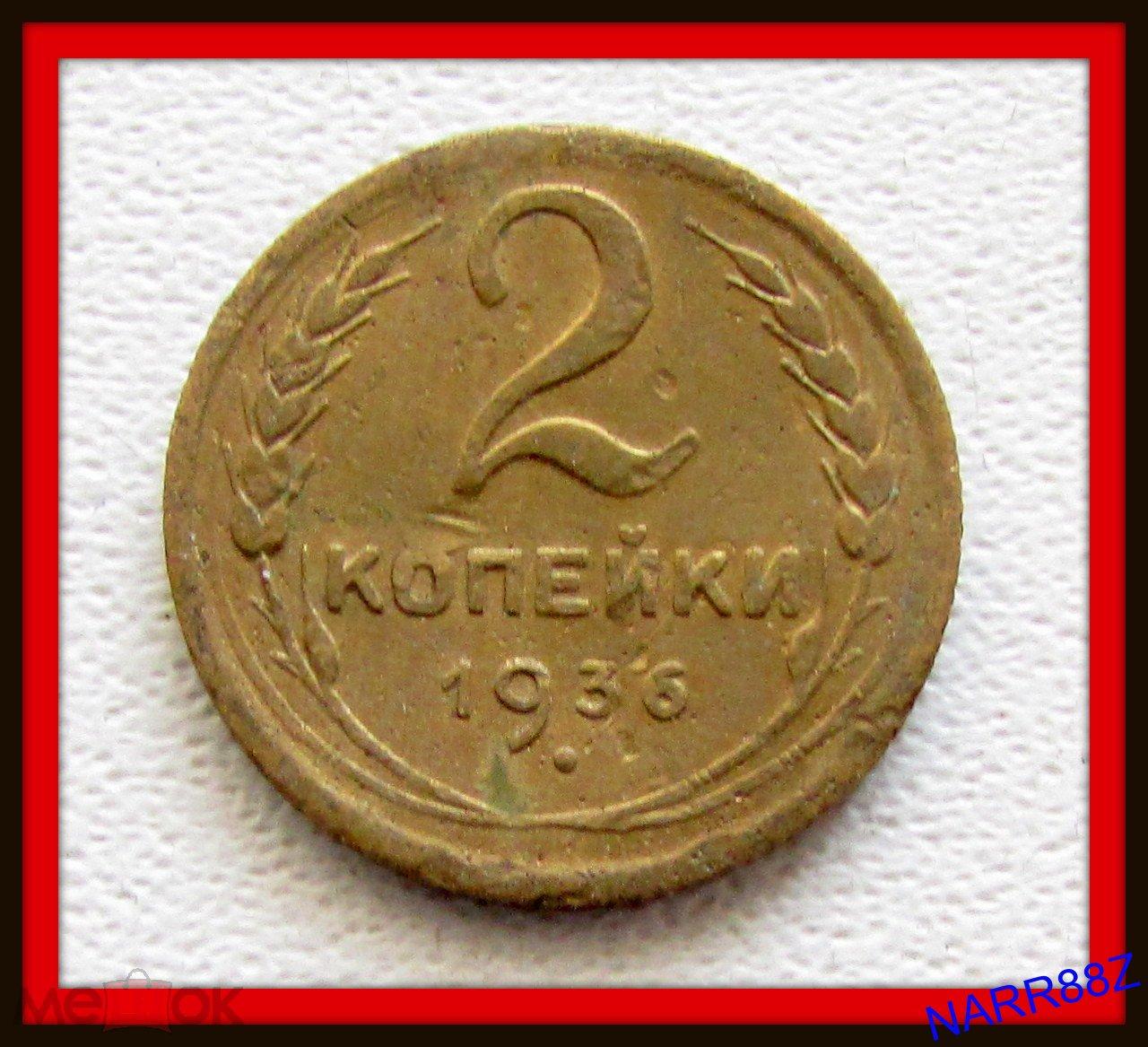 монета СССР 2 копейки 1936 год -  НЕчищена .при желании качество в разы можно улучшить G-115