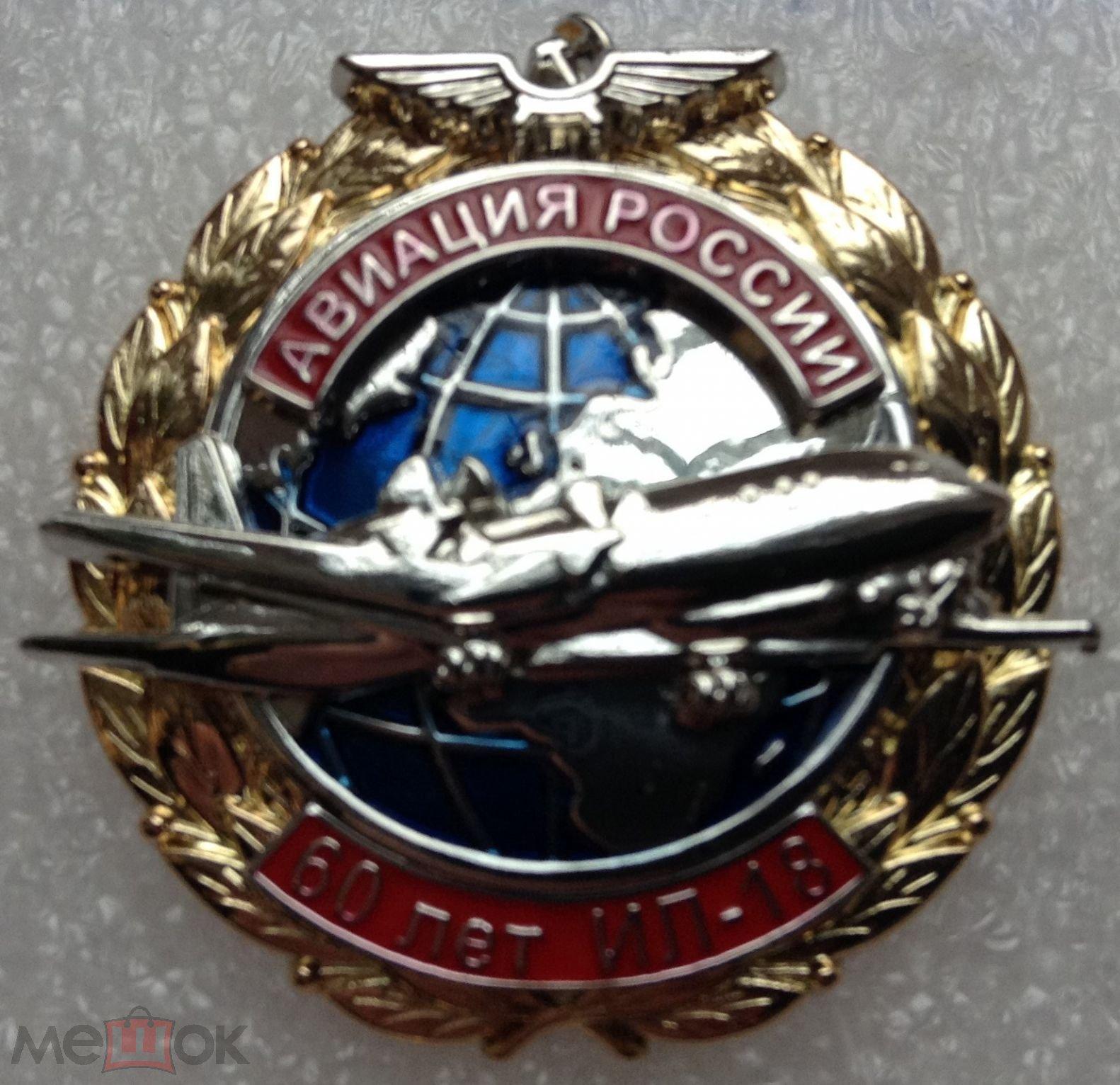 Авиация России. Ил-18