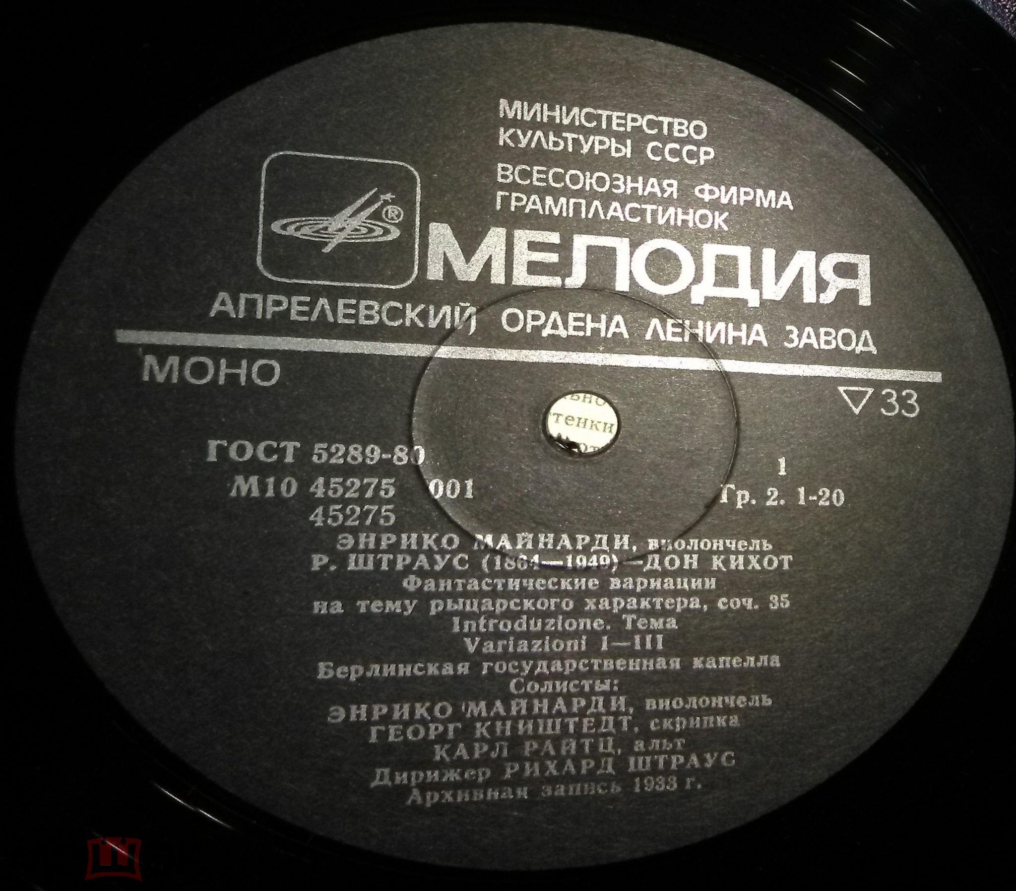"""LP  Энрико Майнарди (виолончель)/ Рихадр Штраус"""" Дон Кихот"""