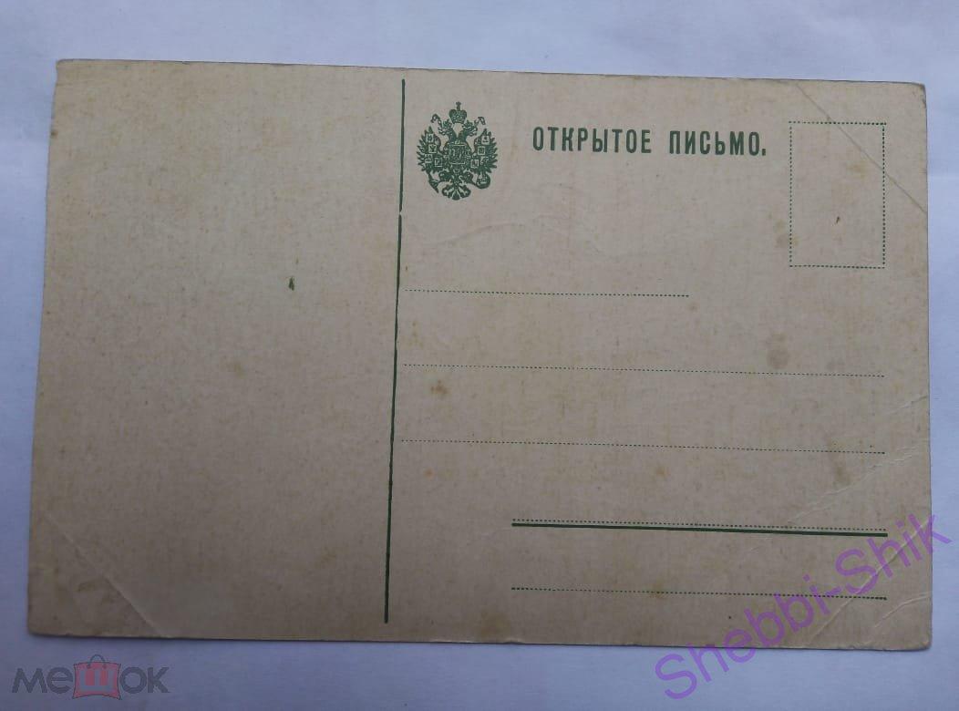Открытка старинная до 1917 года Сатира Юстиция в опасности
