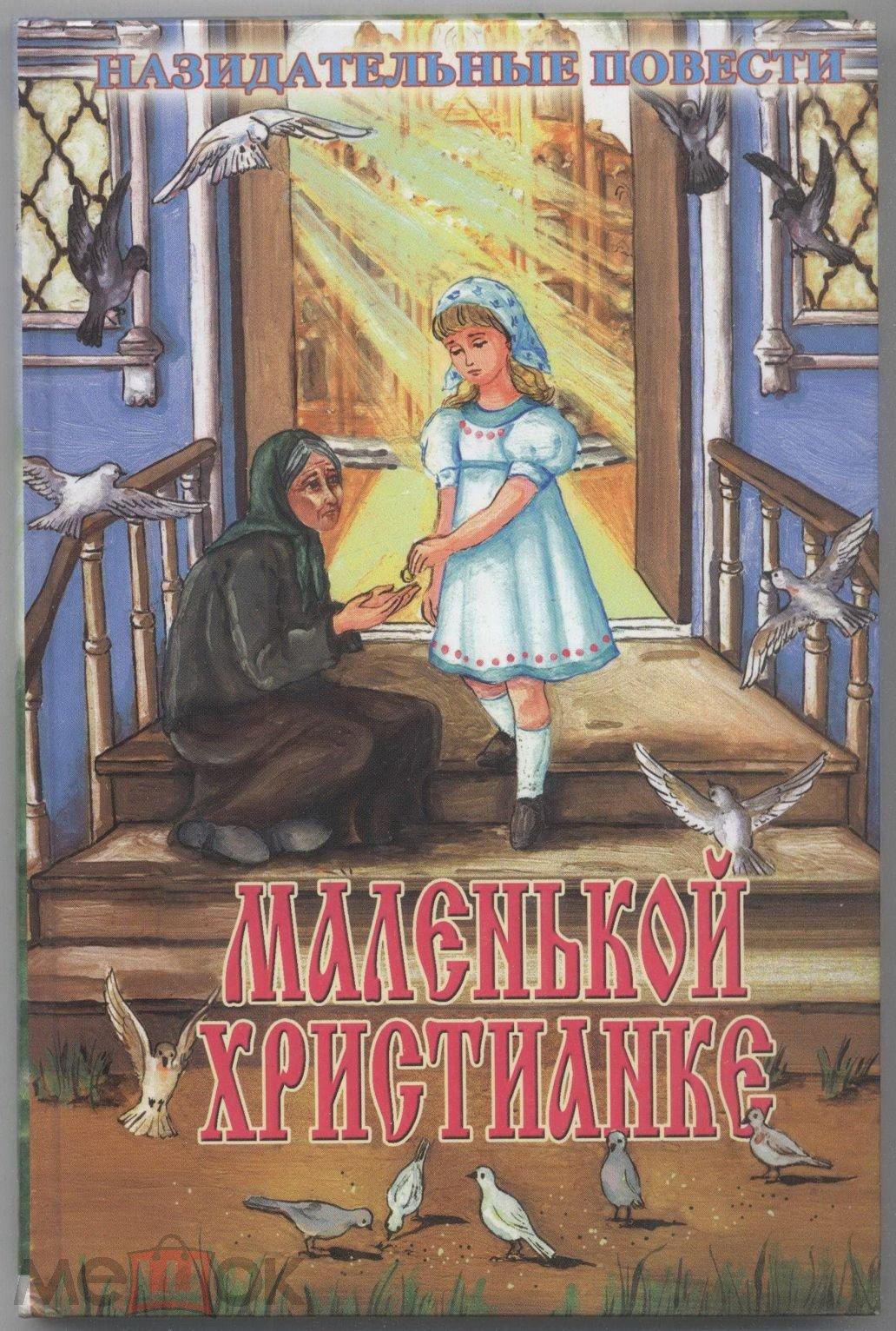 Маленькой христианке. Назидательные повести (2006)