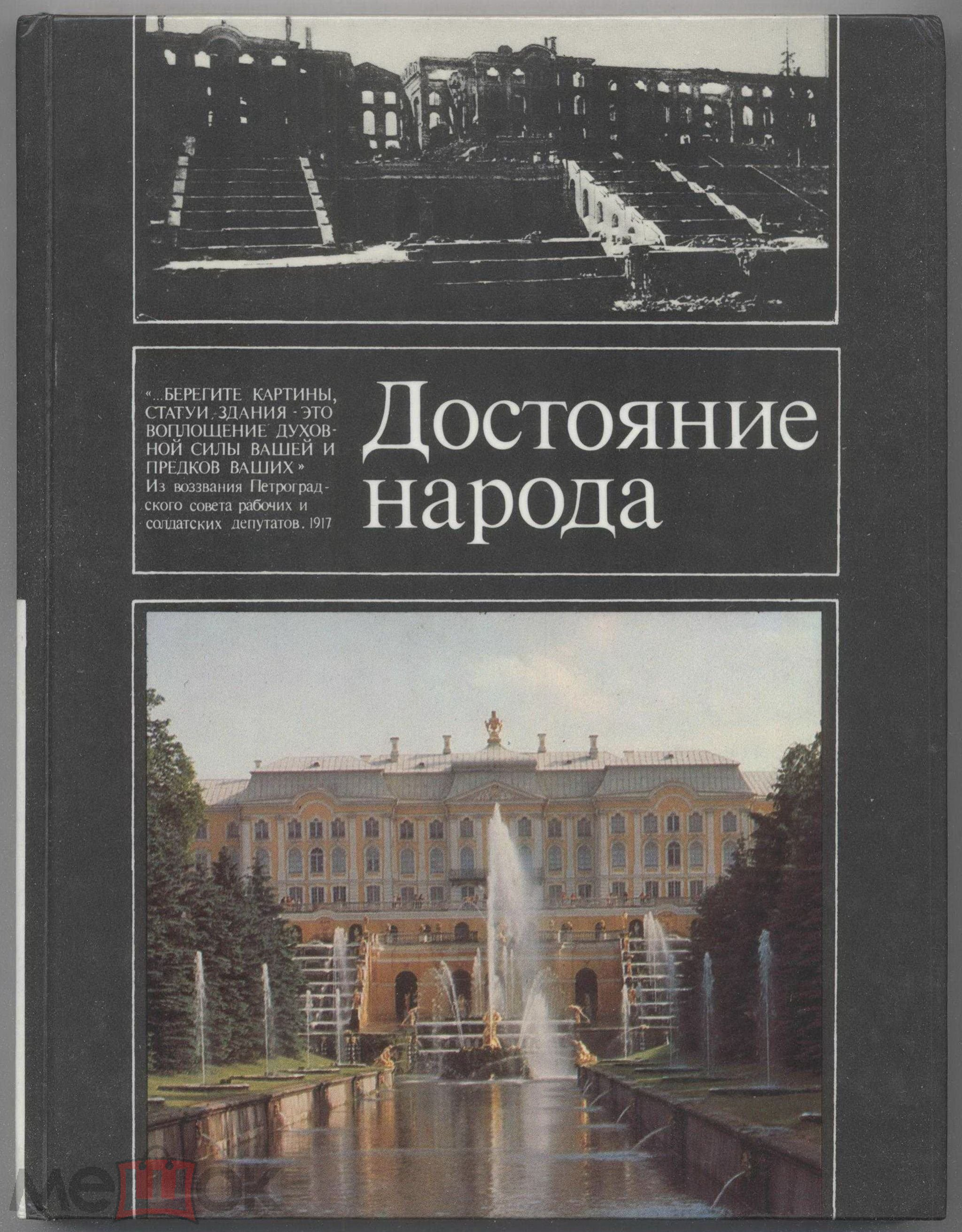 Бычков Ю.А., Вятич-Бережных А.Д. - Достояние народа. Фотокнига (1988)