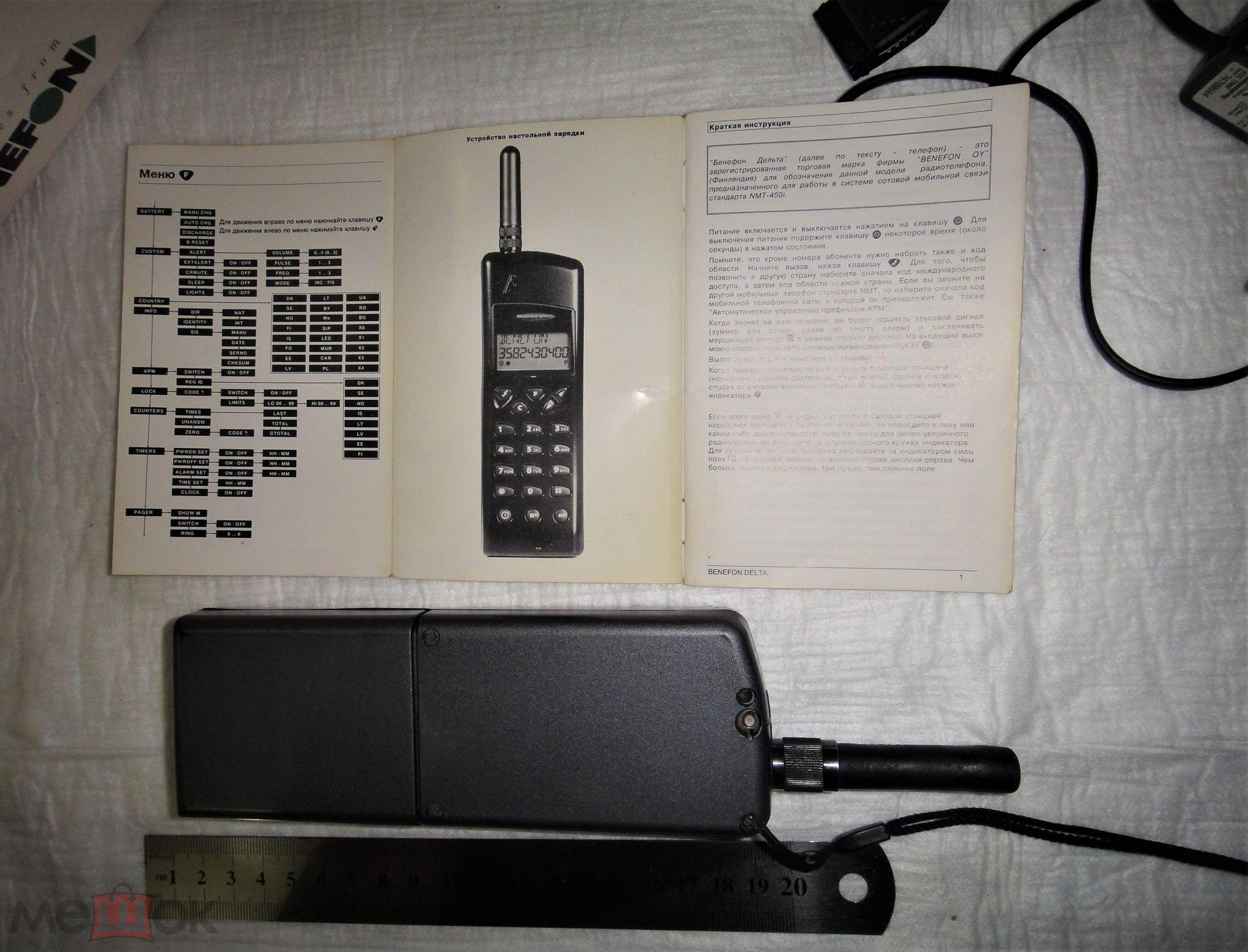 Телефон Benefon , полный комплект.