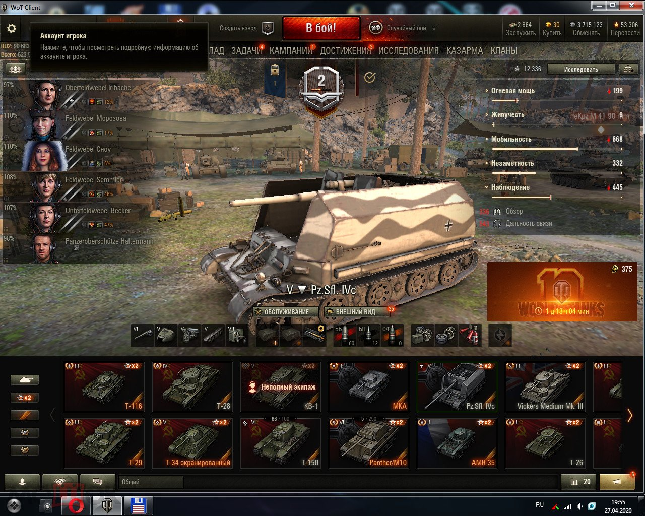 Аккаунт с почтой в  World of tanks 60% побед с 6 (+1 на выбор)  премиум танками.  3715123 серебра.