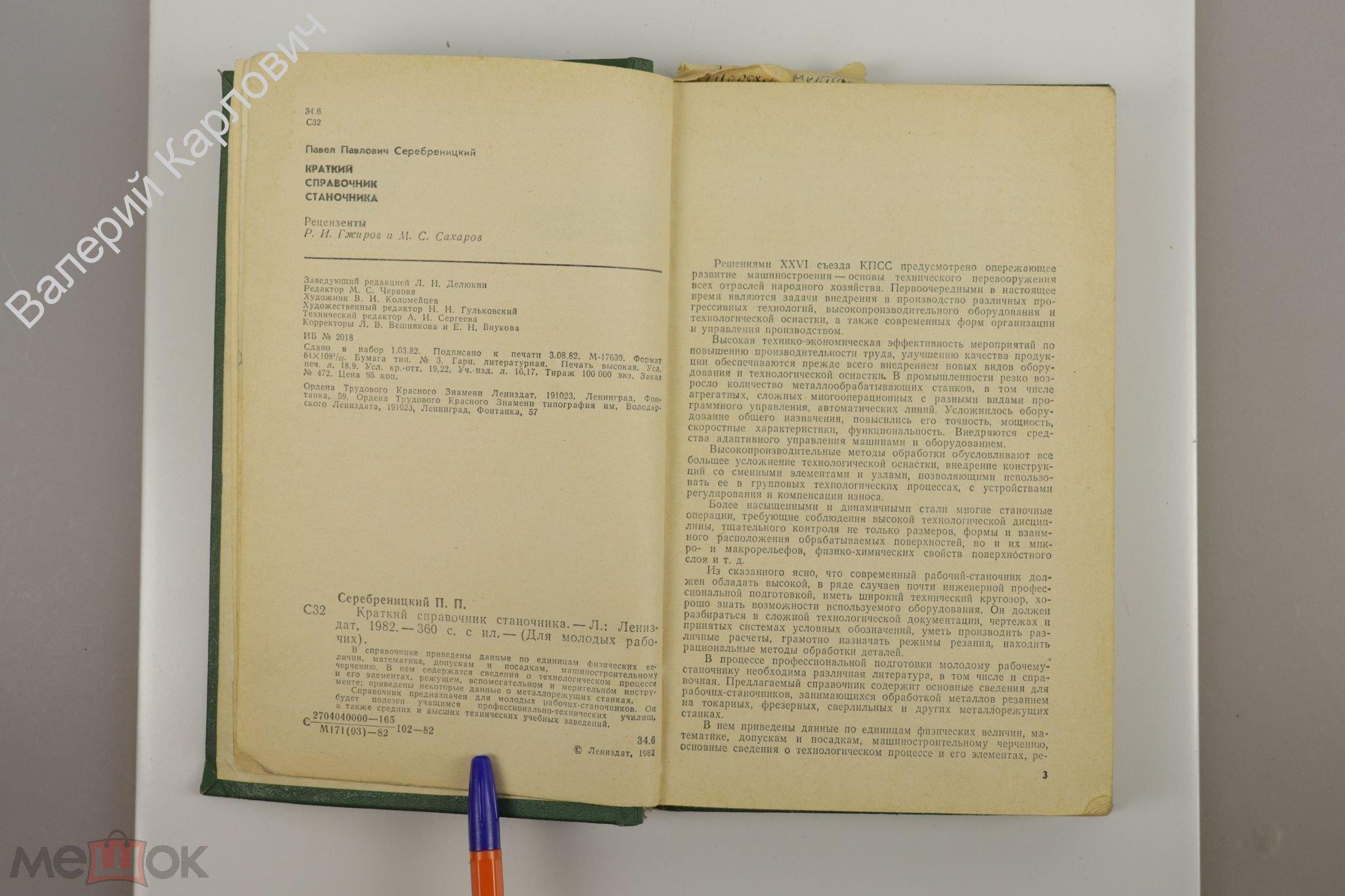Серебреницкий П. Краткий справочник станочника. Л. Лениздат 1982 г. 360 с. илл (Б10727)