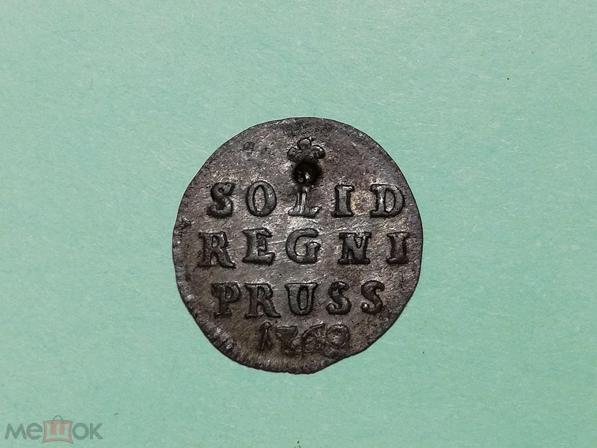 Монета Солид 1760 год Россия для Пруссии Елизавета Петровна Оригинал