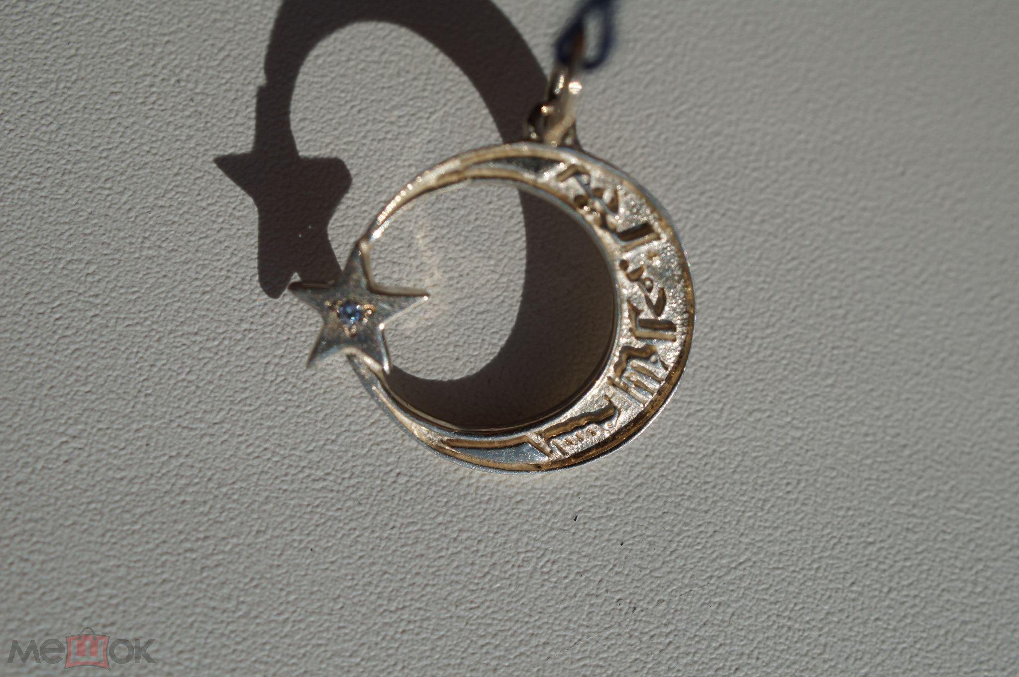 Подвеска кулон мусульманская Полумесяц с цирконом НОВАЯ Серебро 925 пробы Оригинал