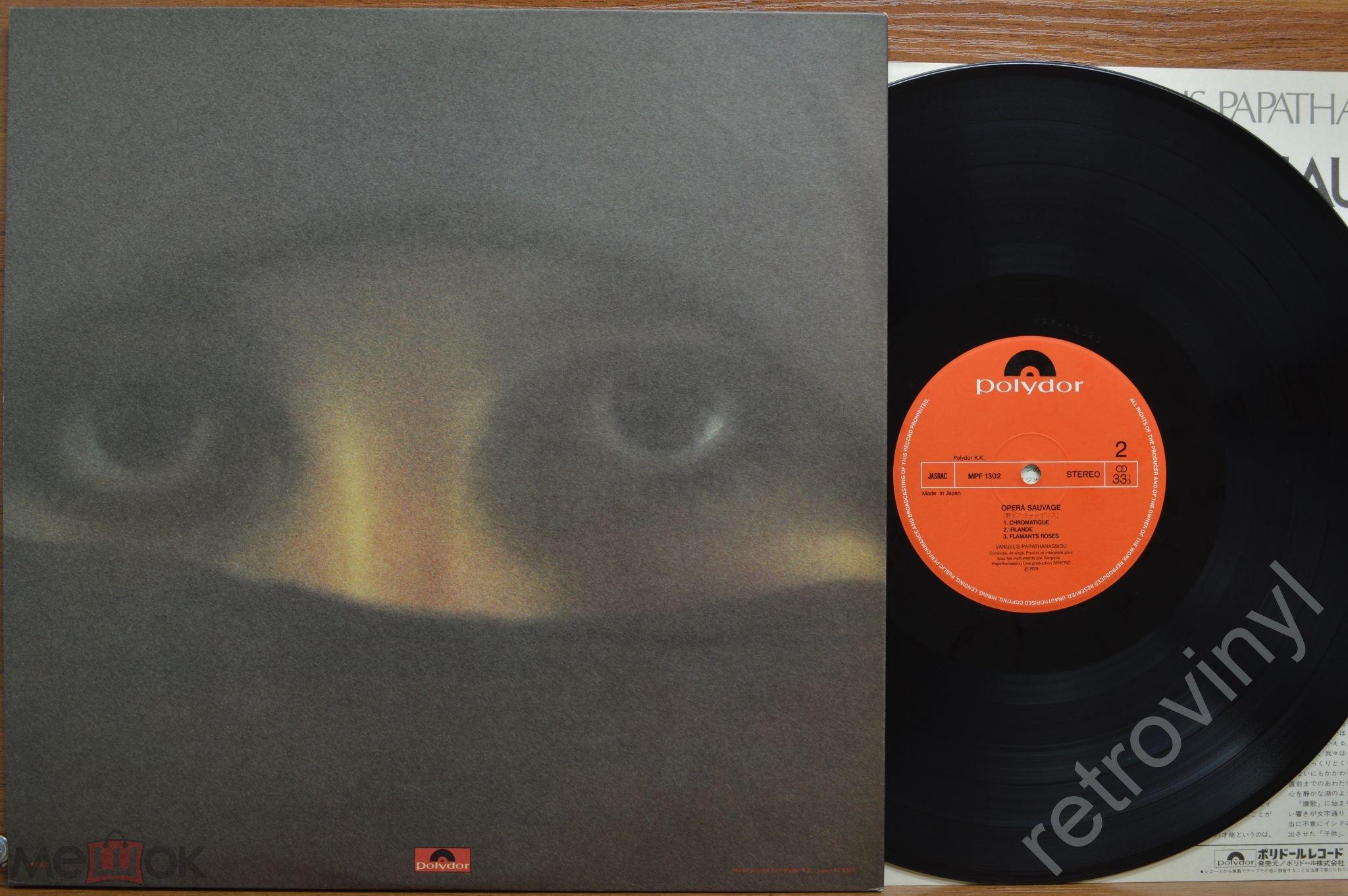 VANGELIS PAPATHANASSIOU - Opéra Sauvage - MPF 1302 Polydor ORIGINAL 1980 года JAPAN пресс MINT