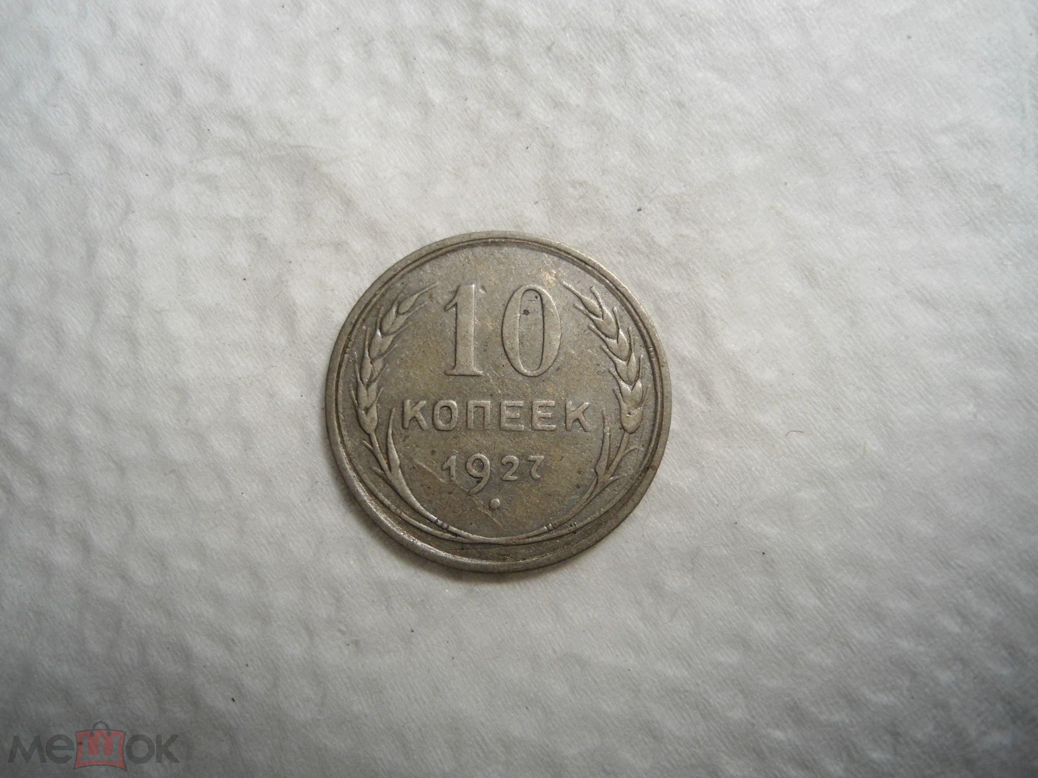 10 КОПЕЕК 1927 серебро МОНЕТА погодовка СССР Все лоты с 1 рубля Лоты объединяю (50)