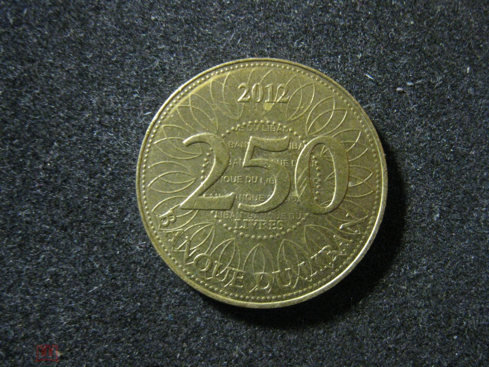 Ливан 250 ливров 2012. Дерево, флора