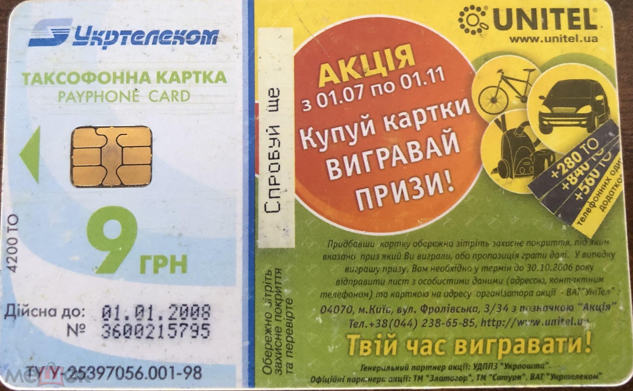Телефонная карта Украины