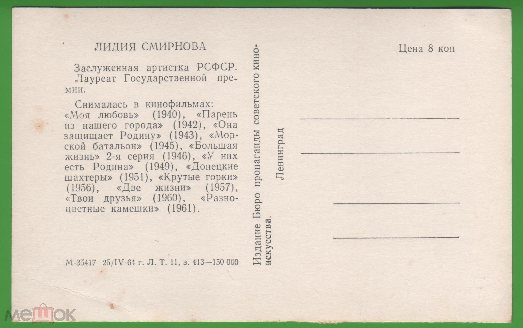 АКТЕРЫ АРТИСТЫ ТЕАТРА КИНО ЛИДИЯ СМИРНОВА 1961 ГОД