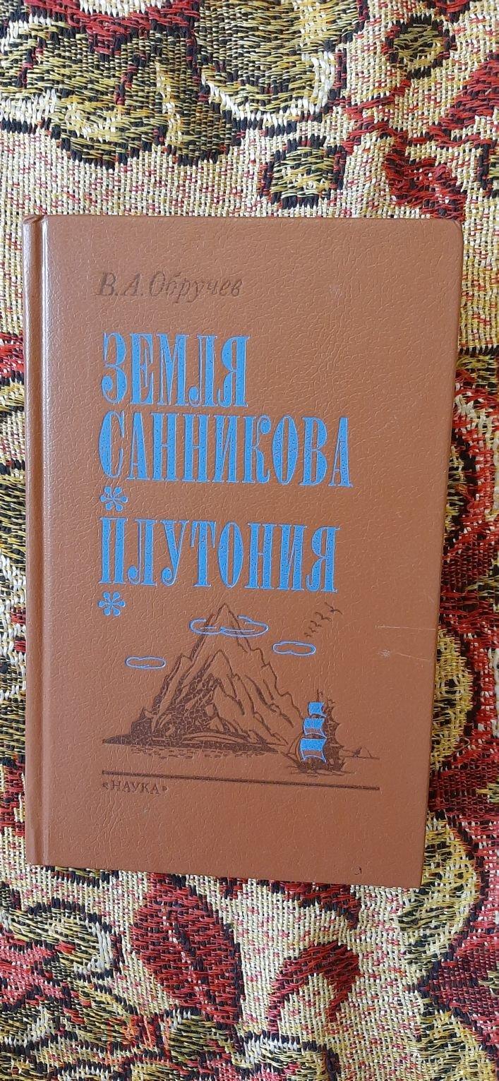 """В.А.ОБРУЧЕВ - ЗЕМЛЯ САННИКОВА. ПЛУТОНИЯ (""""НАУКА"""" 1990)"""