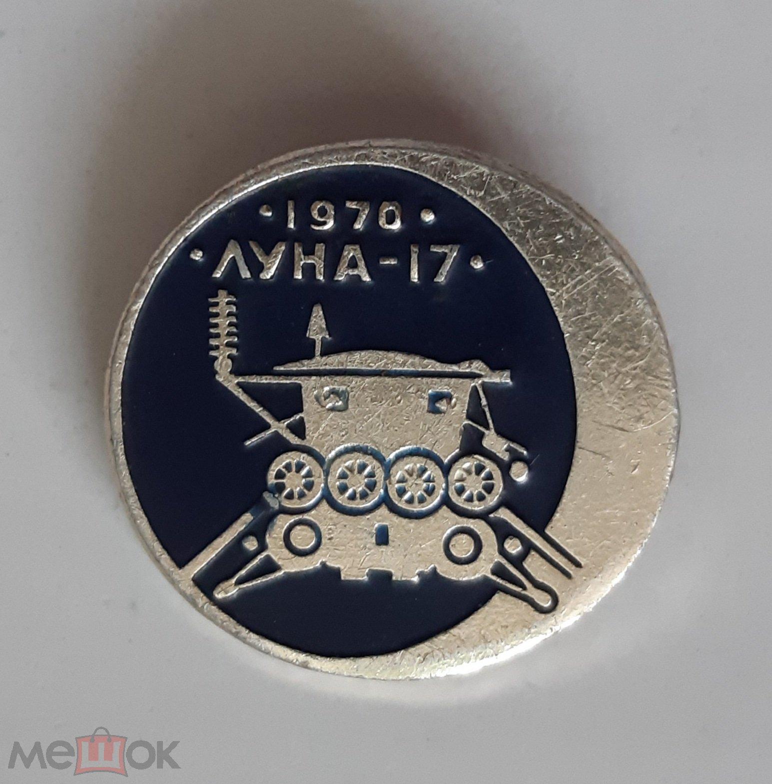 Значок СССР. Космос. Луна-17. 1970г.. # 985