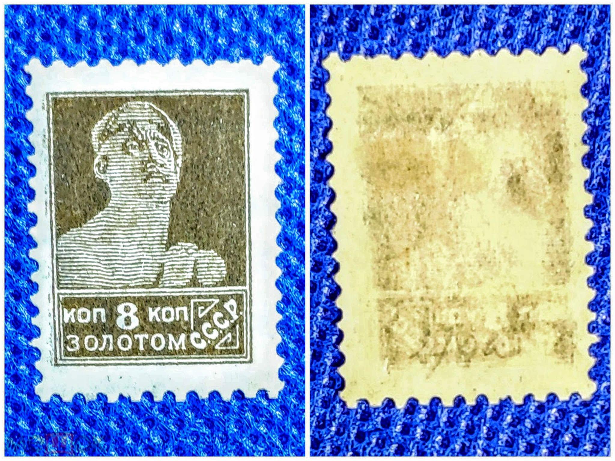 СССР, 1926, Стандартный выпуск, СК №118, Лито, с ВЗ, 8 коп., сост. *