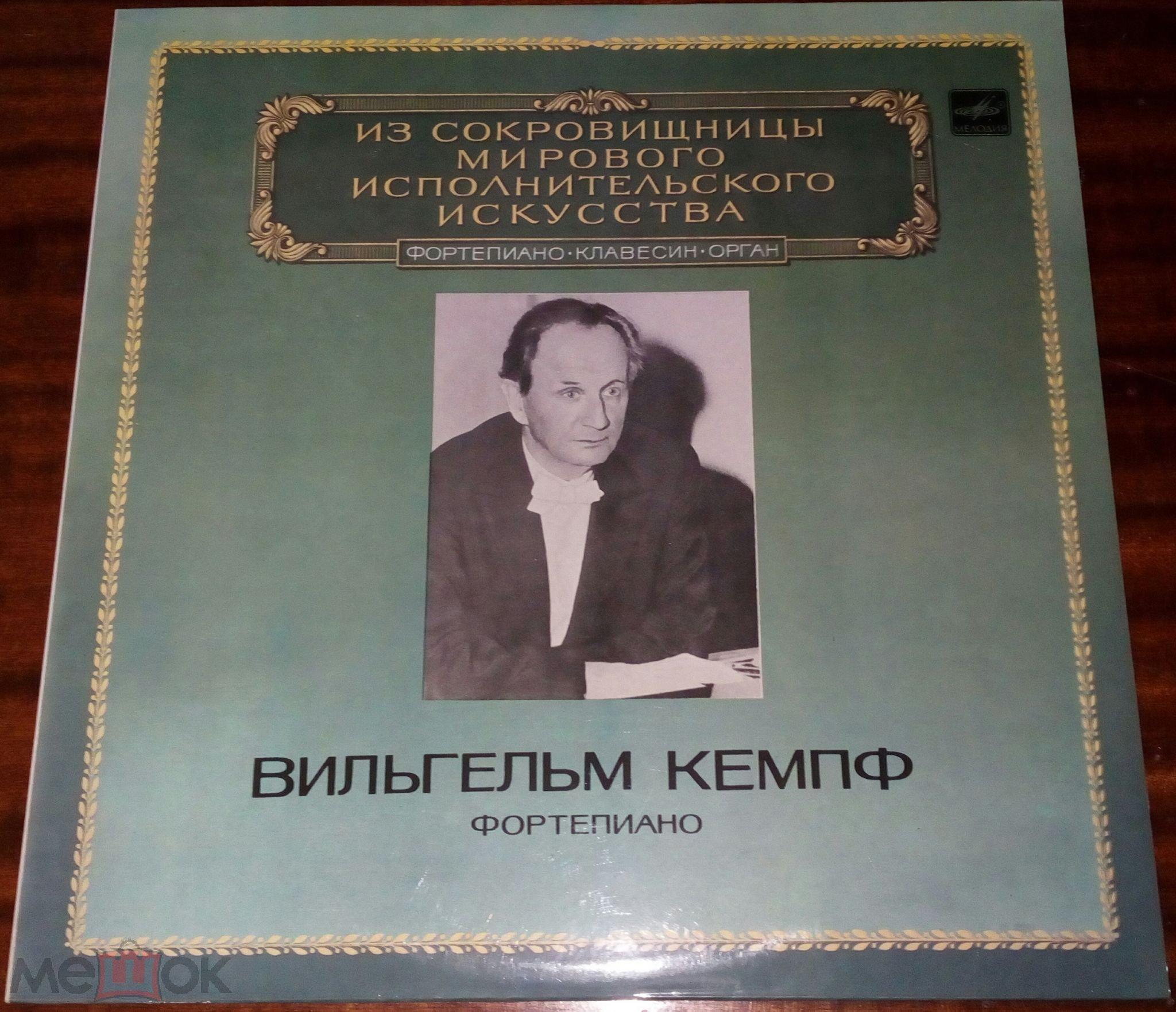 LP  Вильгельм Кемпф– Фортепиано ( Сонаты Бетховена)