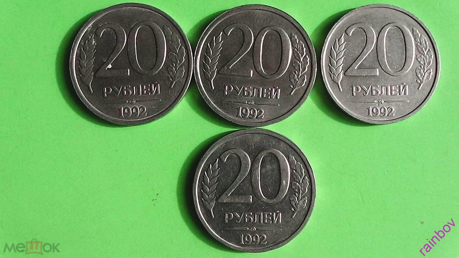 20 РУБЛЕЙ 1992 год. РОССИЯ. ЛОТ ИЗ 4 МОНЕТ. ММД+ ЛМД .ОРИГИНАЛ. С РУБЛЯ!