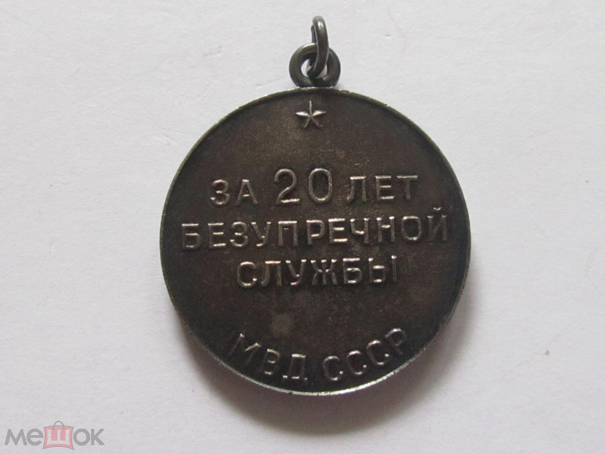 Медаль : за 20 лет Безупречной службы МВД СССР .... Серебро ... Эмаль...