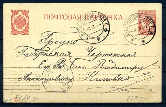 Россия 1914 Почтовая карточка ПК 3 коп. Прошла почту Илюшин Вып X № 20