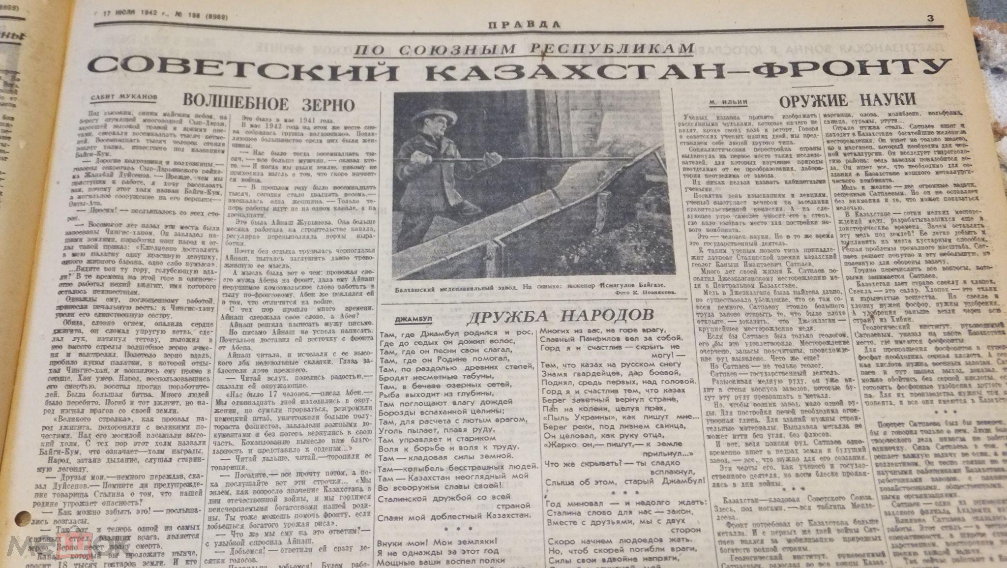 Газета Правда 17 июля 1942 г.  Стойкость и железное упорство. Воронеж, Миллерово, бои с противником