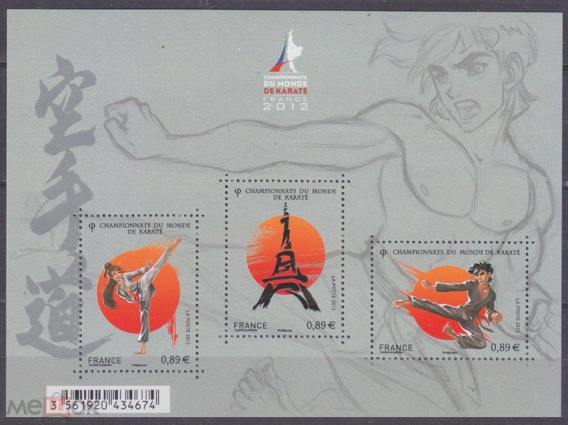 2012 Франция 5423-5425 / B204 Чемпионат по каратэ