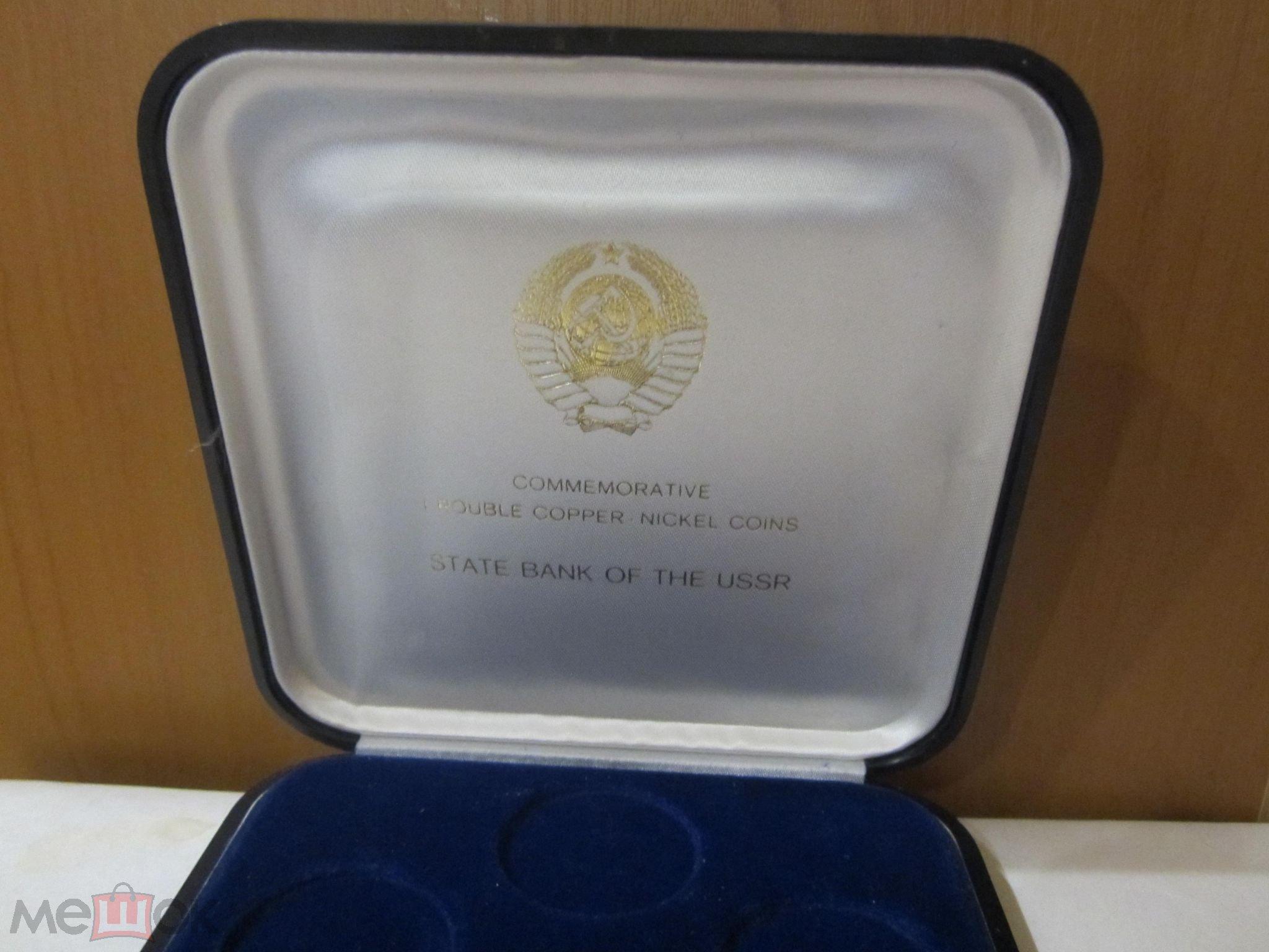 Коробка Гос.Банка СССР для первых пяти юбилейных монет СССР, медно-никель качеством чеканки пруф