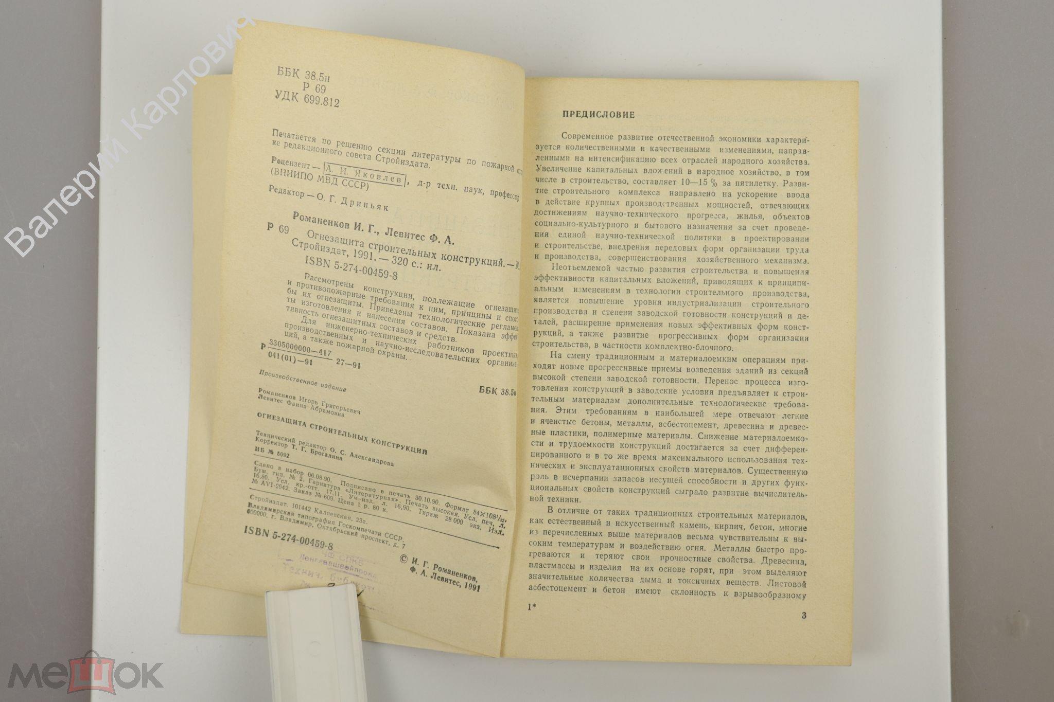 Романенков И.Г., Левитес Ф.А. Огнезащита строительных конструкций. Москва: Стройиздат, 1991 (Б11581)