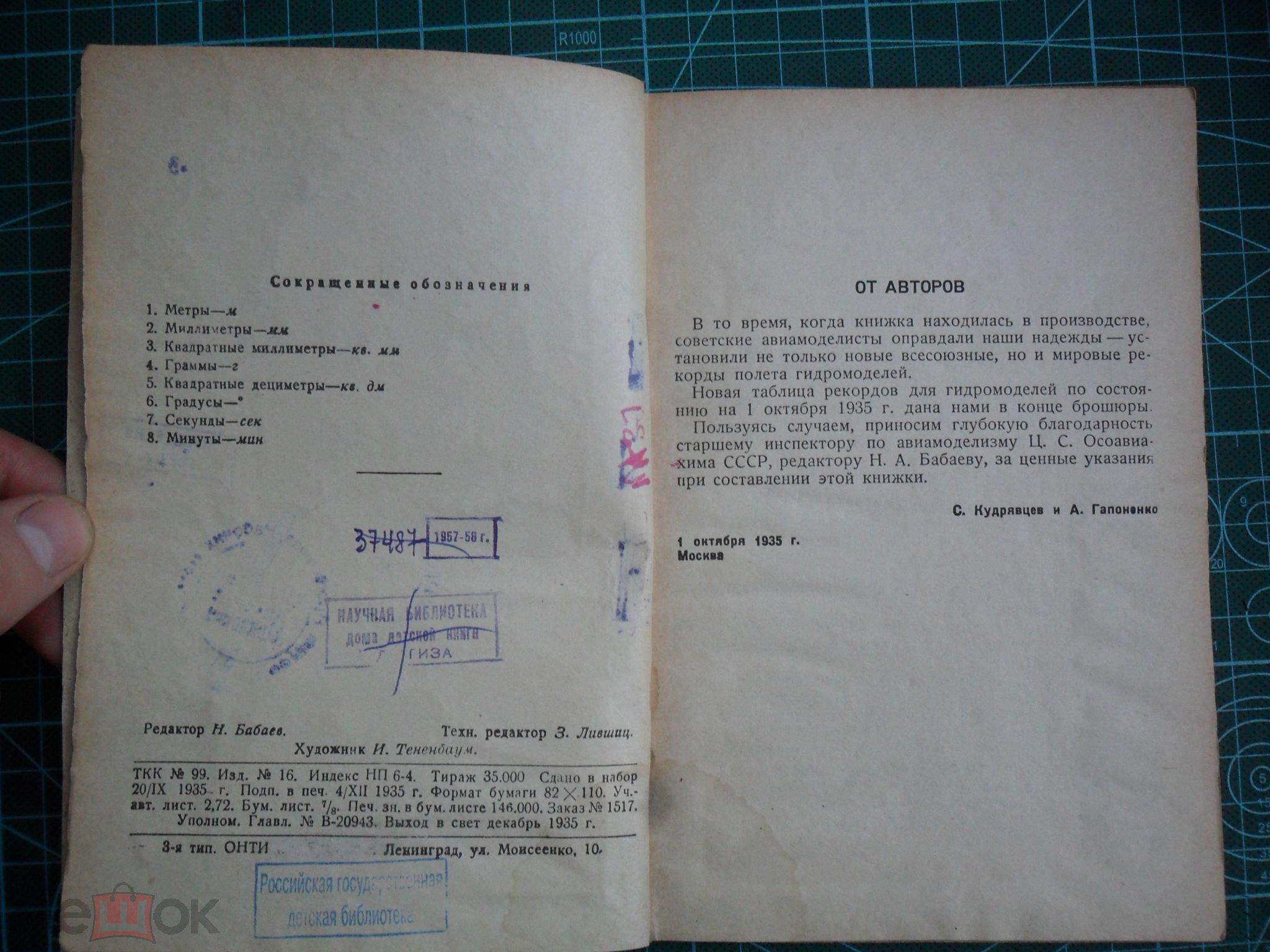 Летающая модель гидросамолета 1935 г. С.Кудрявцев А.Гапоненко