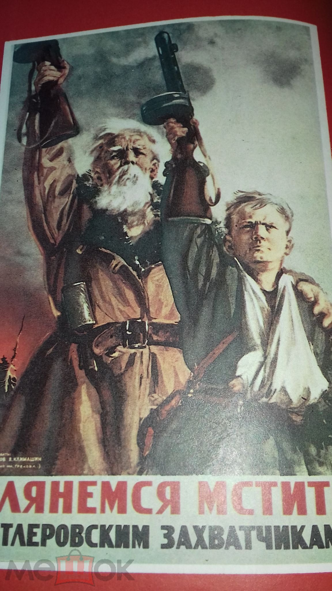 Антология 9 томов из 12. Великая Отечественная Война