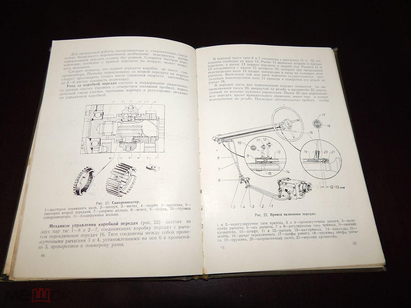 Автомобиль ЗИМ. Инструкция по уходу. 1956 г.