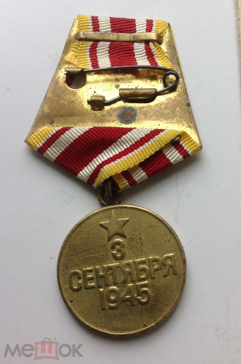 Медаль ЗА ПОБЕДУ НАД ЯПОНИЕЙ, Паянное Ухо, 1946 й, Оригинал, 105 й Арт. Полк, ВАТИН