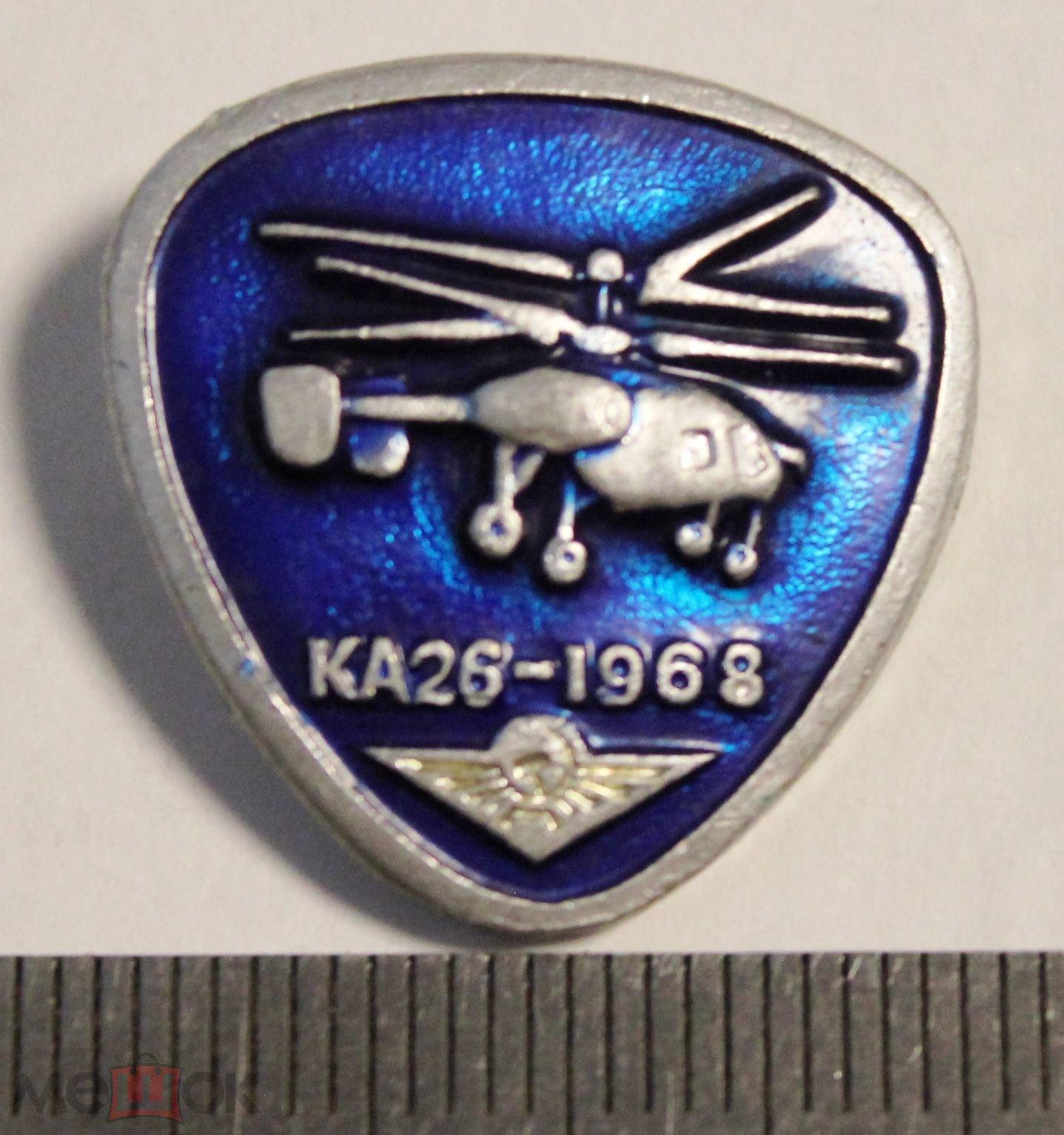 Знак Значок  Авиация Вертолет КА26-1968 СССР
