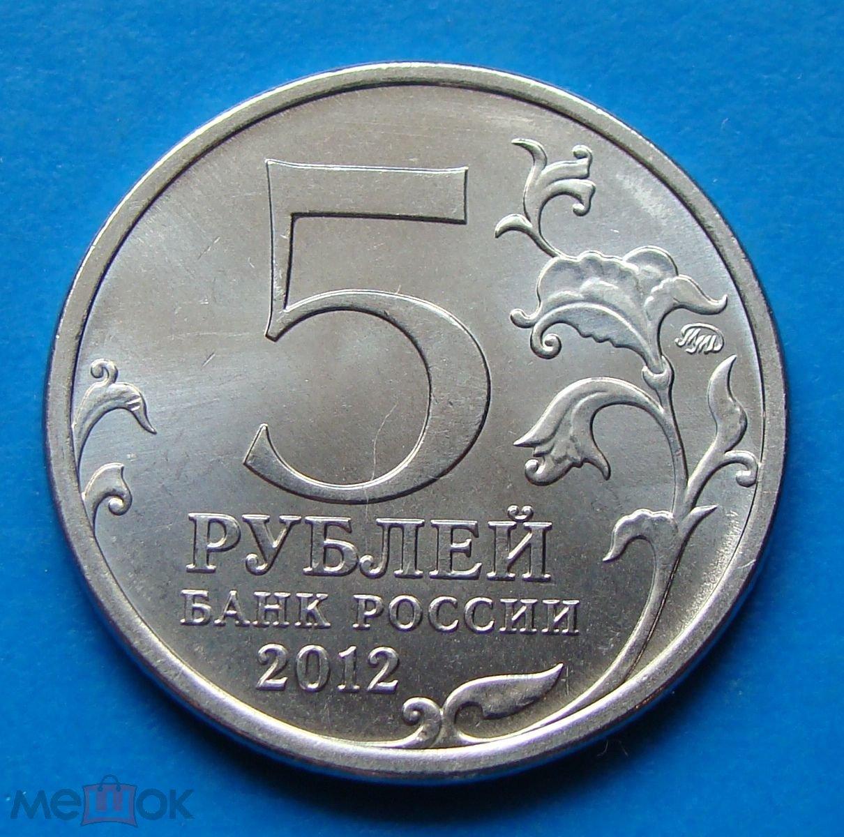 5 рублей 2012 года. СРАЖЕНИЕ ПРИ КРАСНОМ   #30758